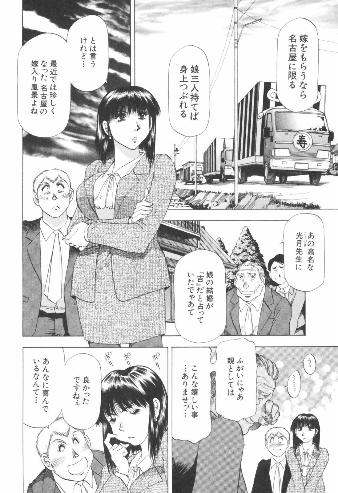Doukyonin ni Onegai! 101