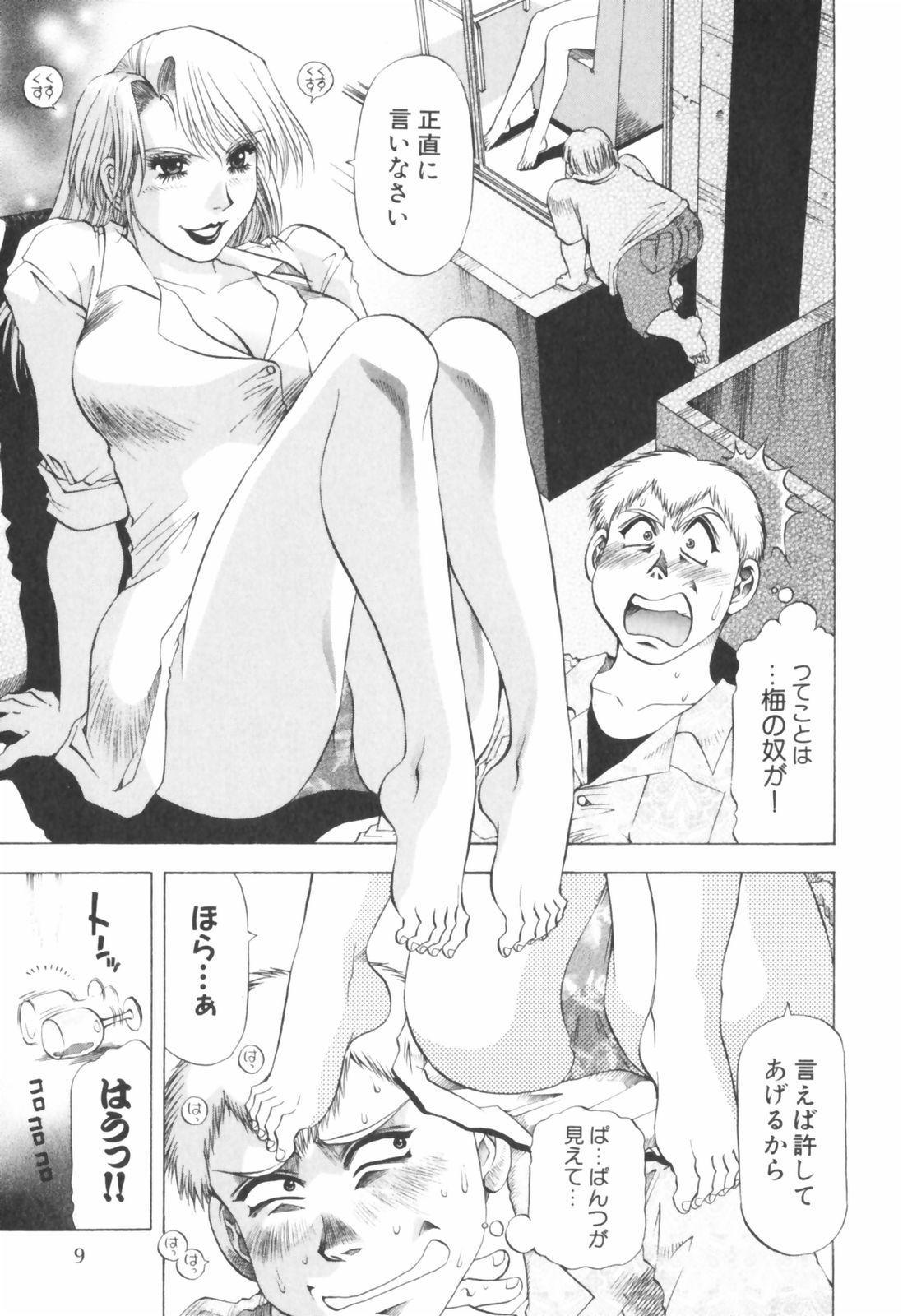 Doukyonin ni Onegai! 10