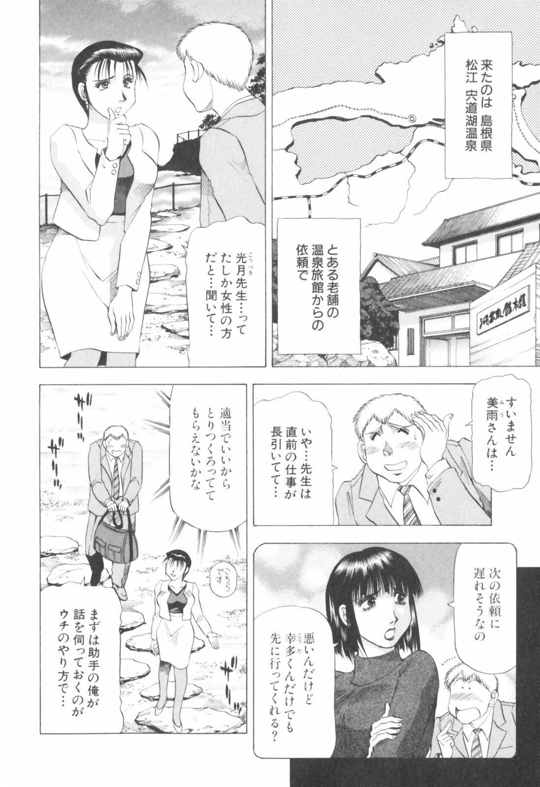 Doukyonin ni Onegai! 133