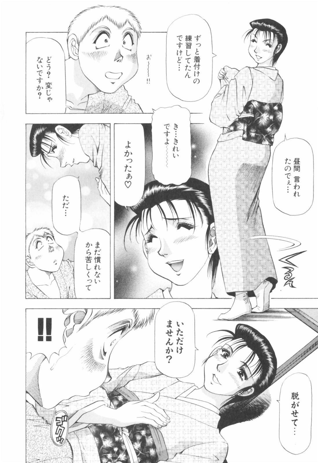 Doukyonin ni Onegai! 141