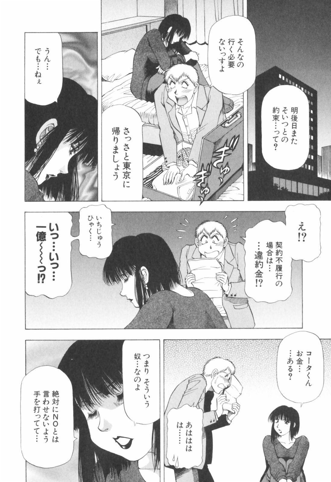 Doukyonin ni Onegai! 153