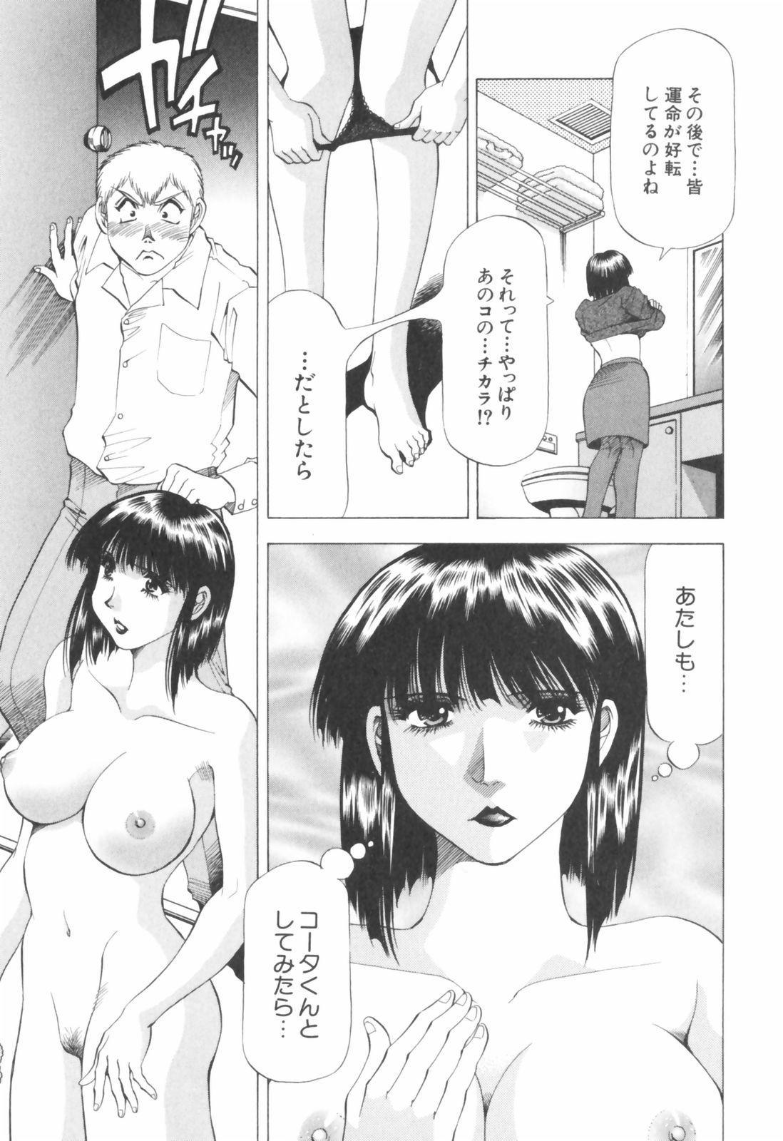 Doukyonin ni Onegai! 156