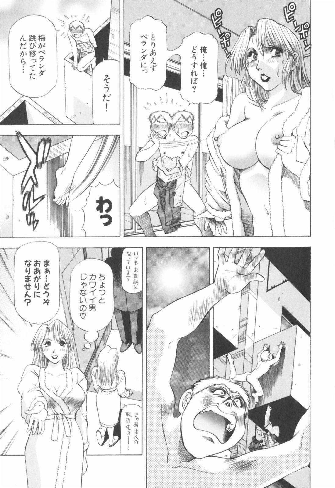 Doukyonin ni Onegai! 18