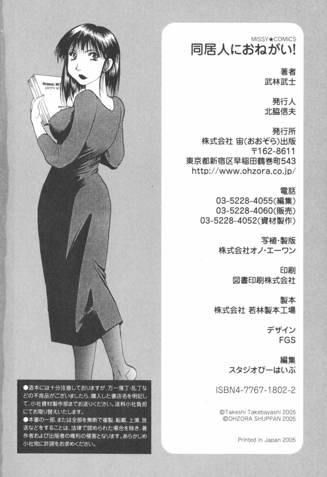 Doukyonin ni Onegai! 193