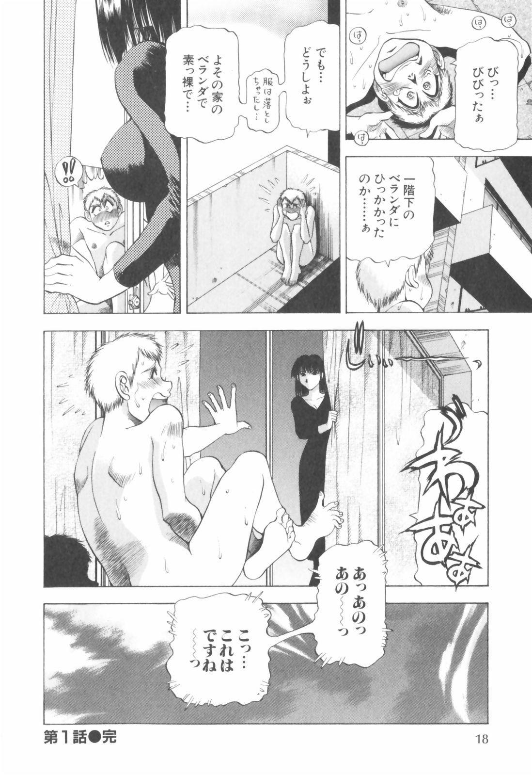 Doukyonin ni Onegai! 19