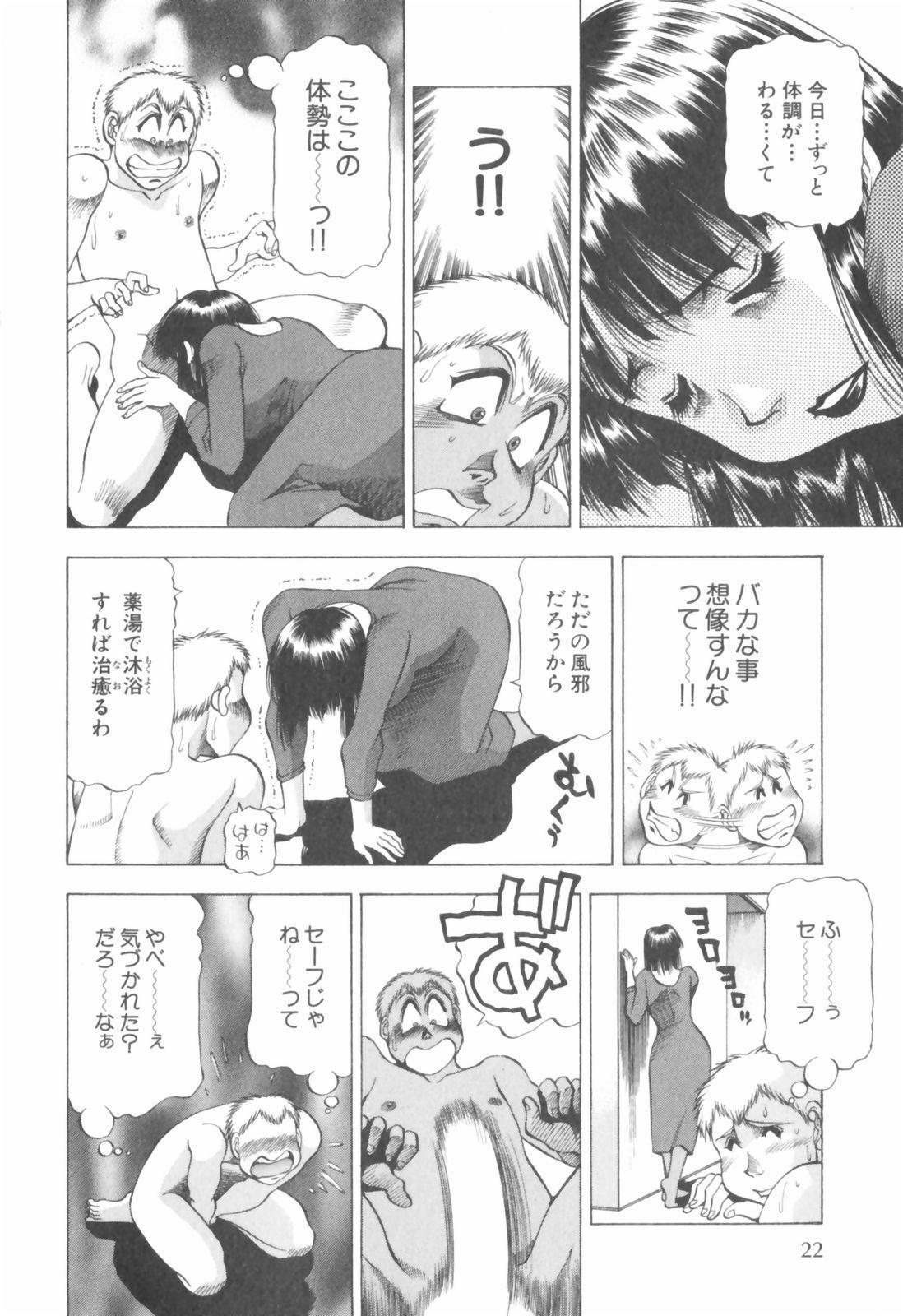 Doukyonin ni Onegai! 23