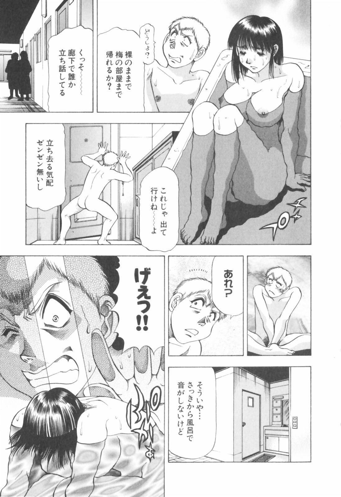 Doukyonin ni Onegai! 24