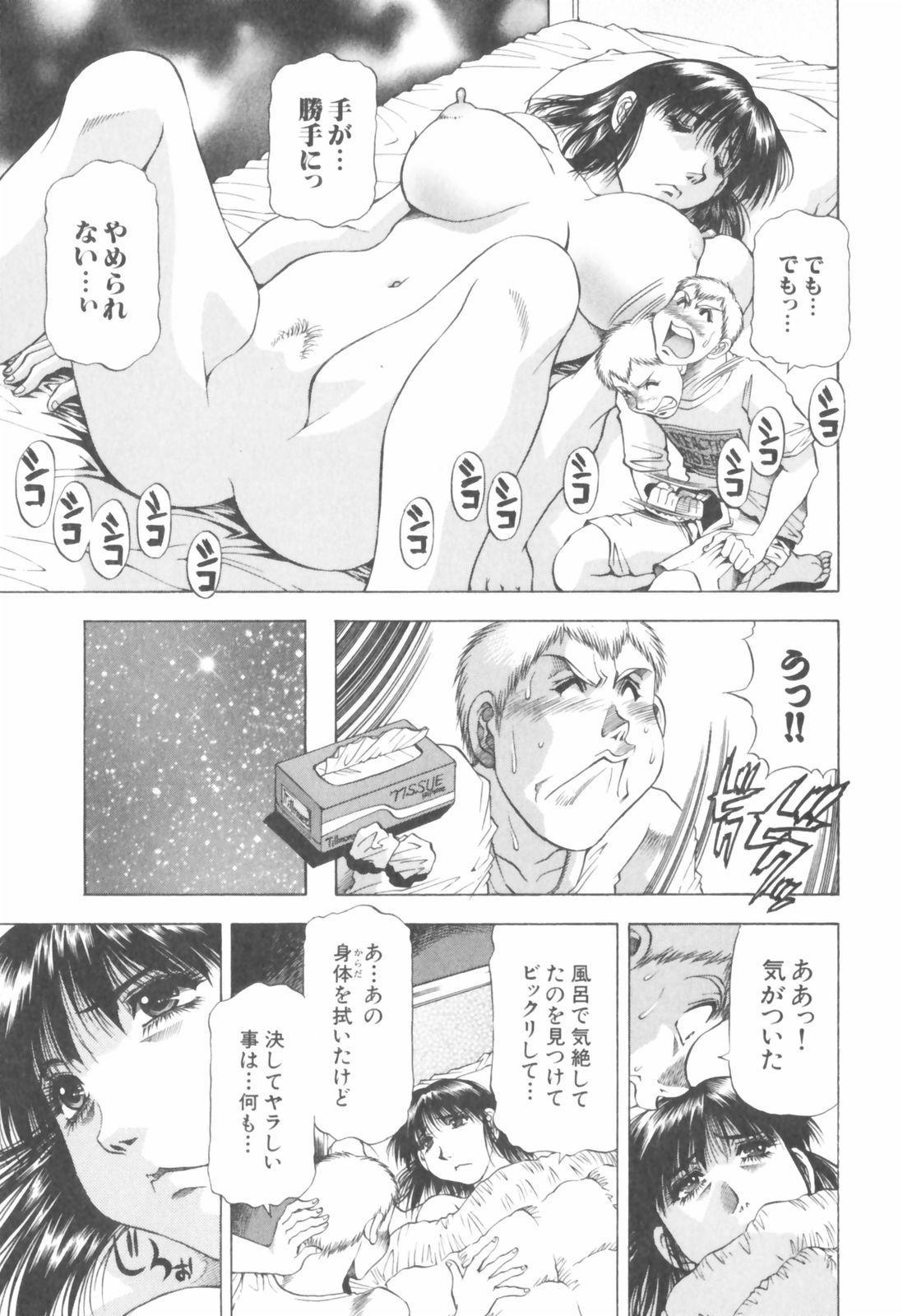 Doukyonin ni Onegai! 32