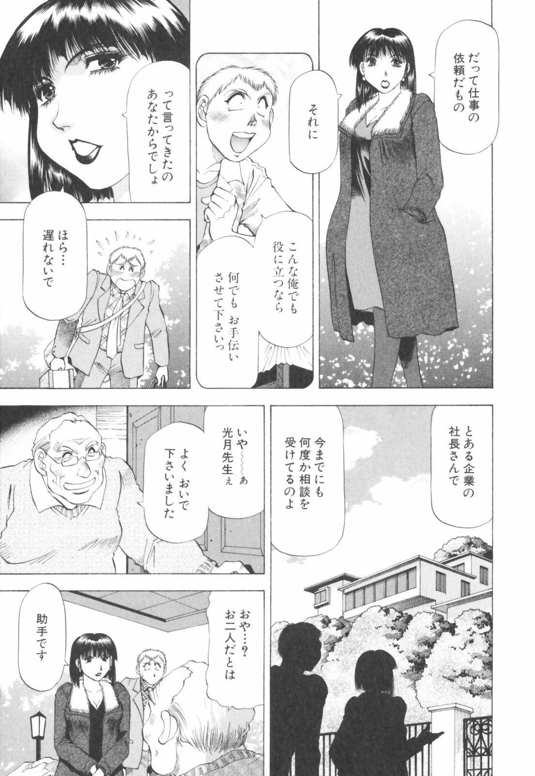Doukyonin ni Onegai! 38