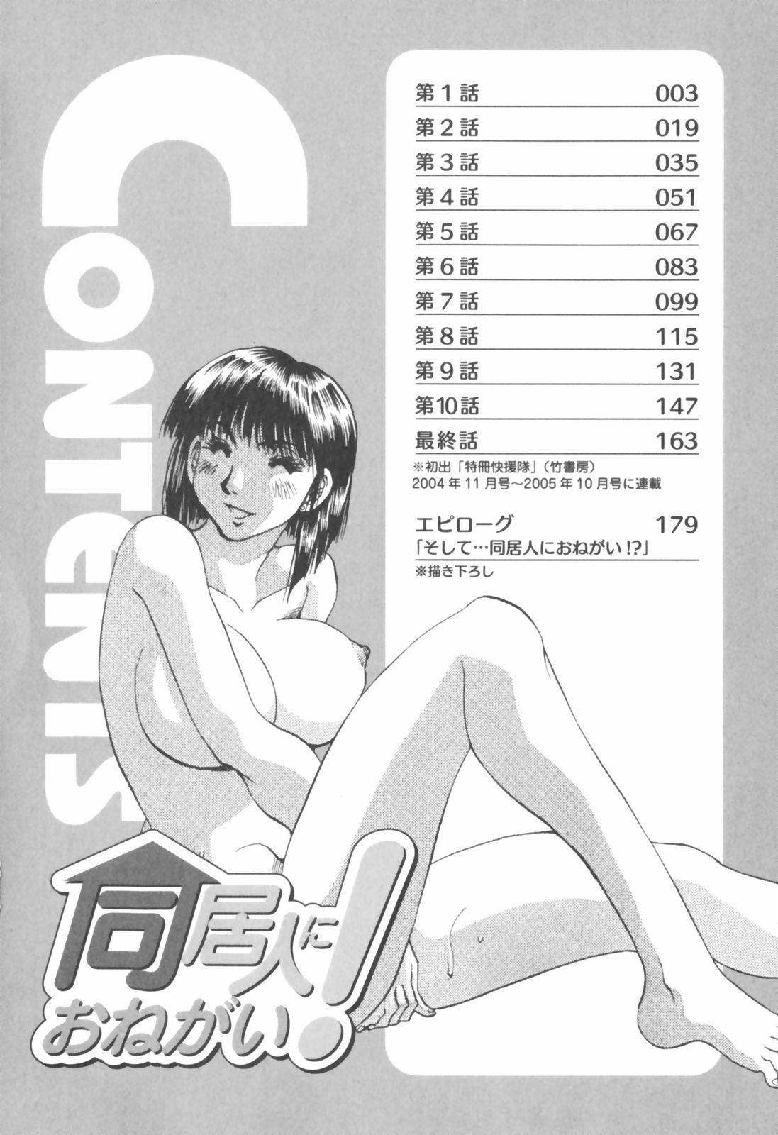 Doukyonin ni Onegai! 3