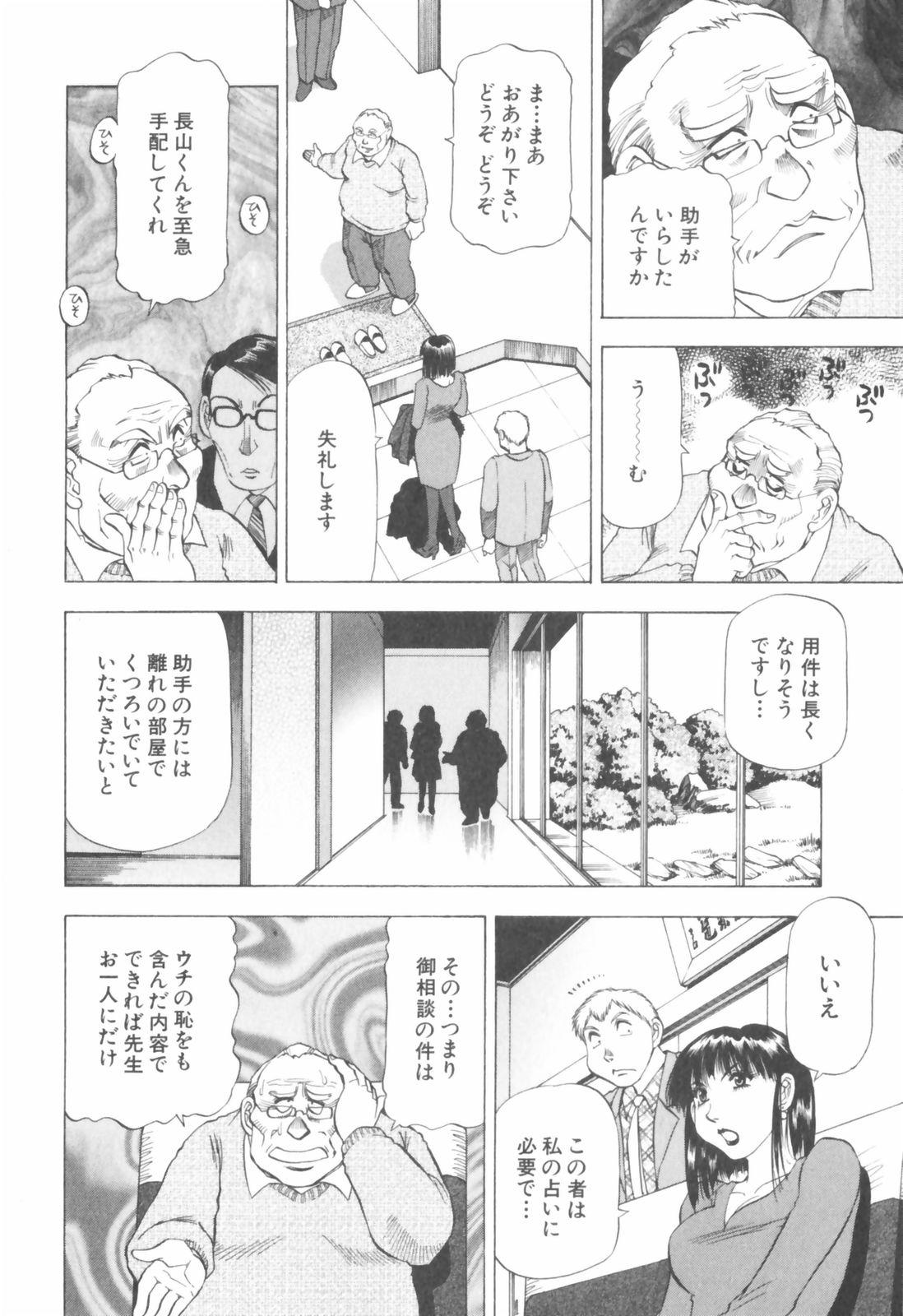 Doukyonin ni Onegai! 39
