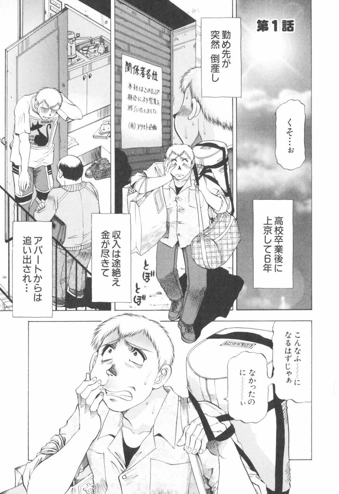 Doukyonin ni Onegai! 4