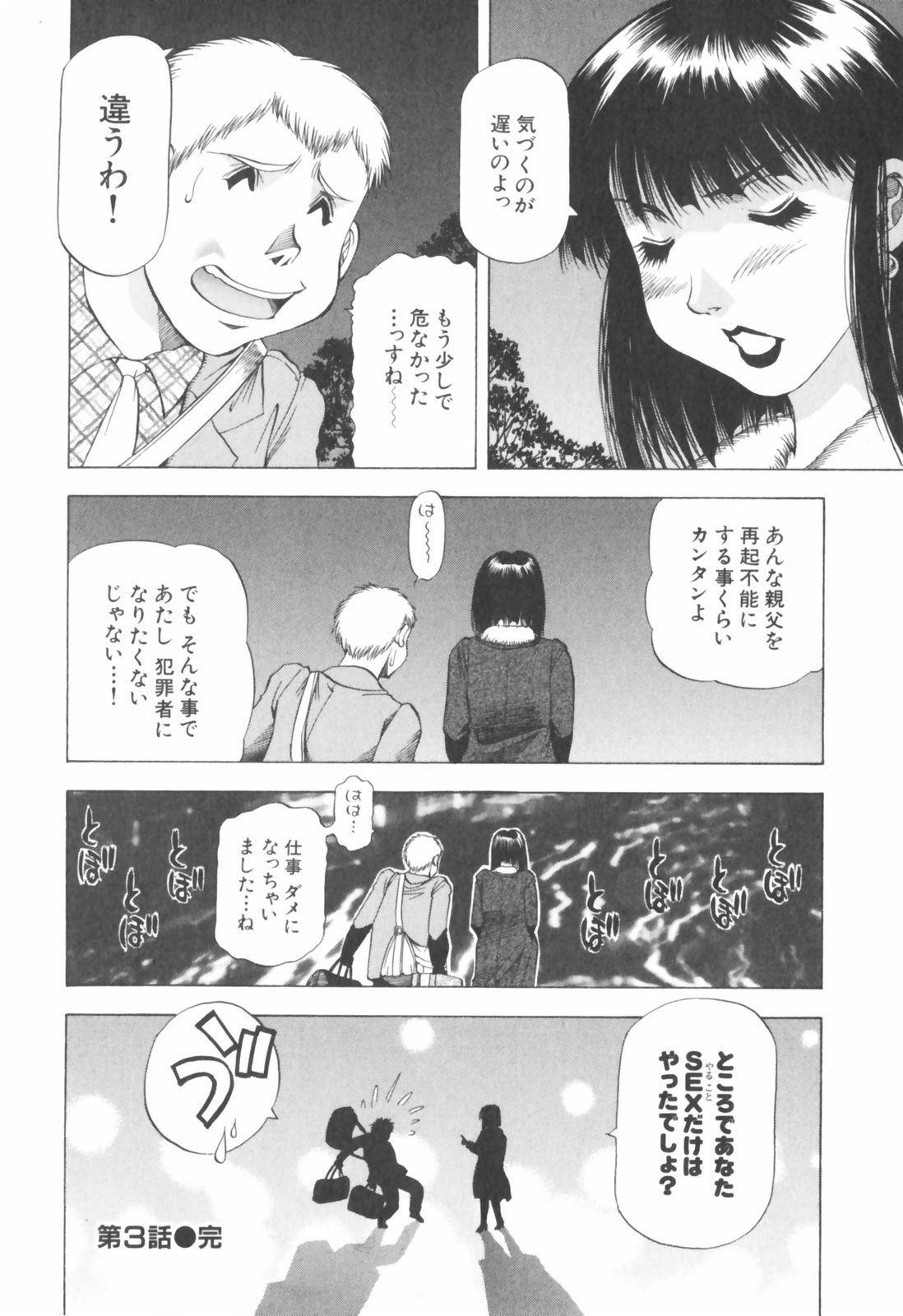 Doukyonin ni Onegai! 51
