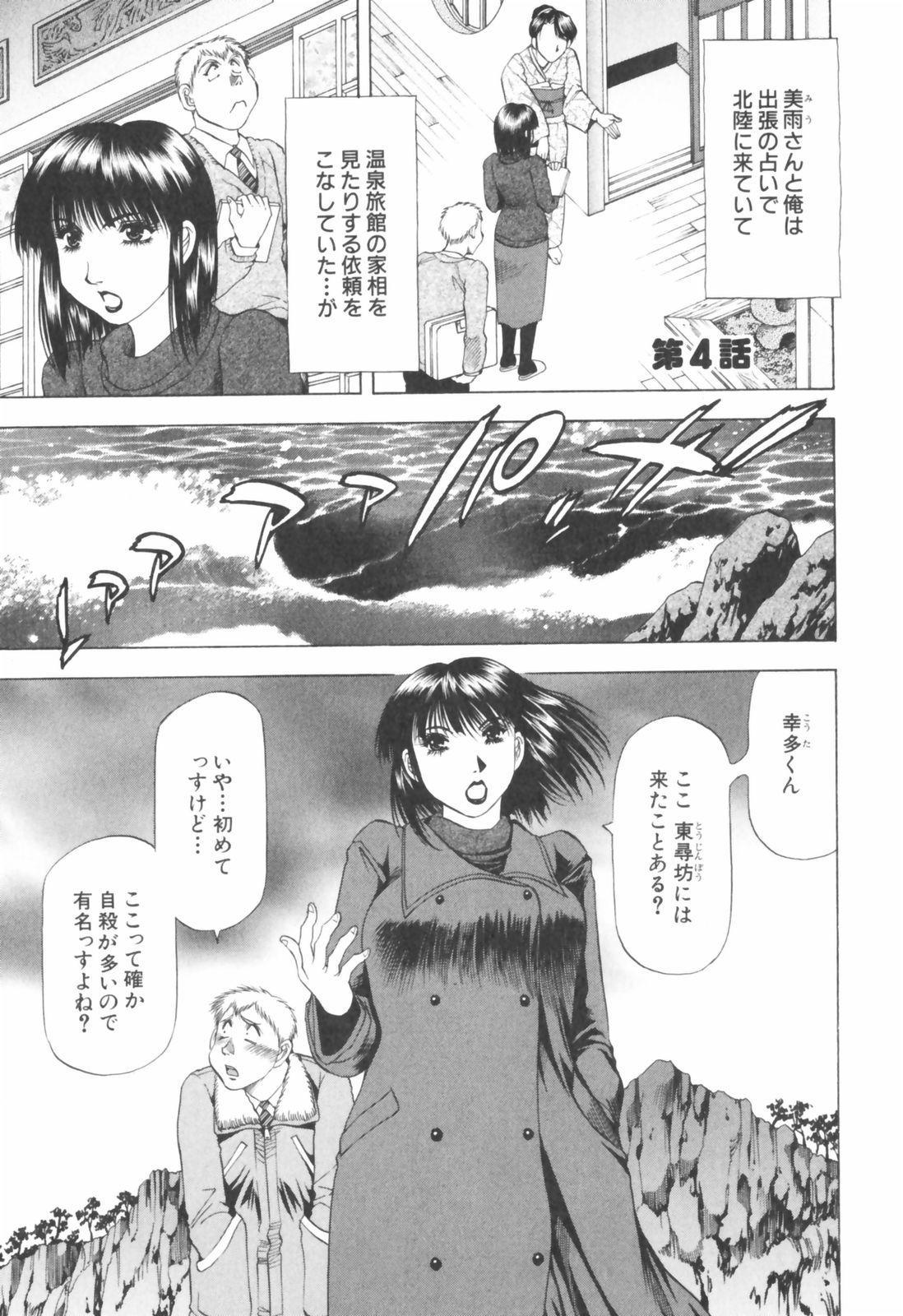 Doukyonin ni Onegai! 52