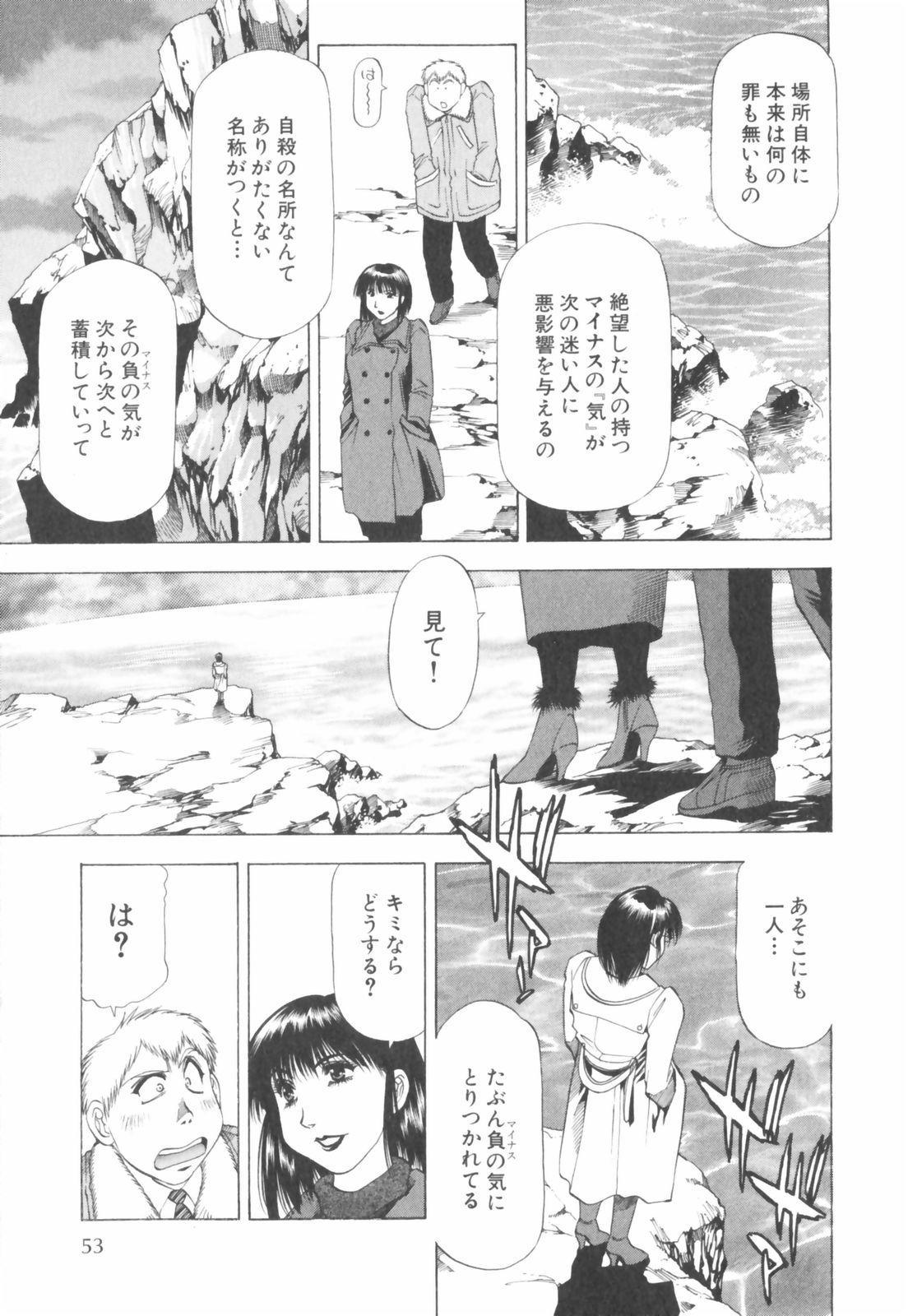Doukyonin ni Onegai! 54