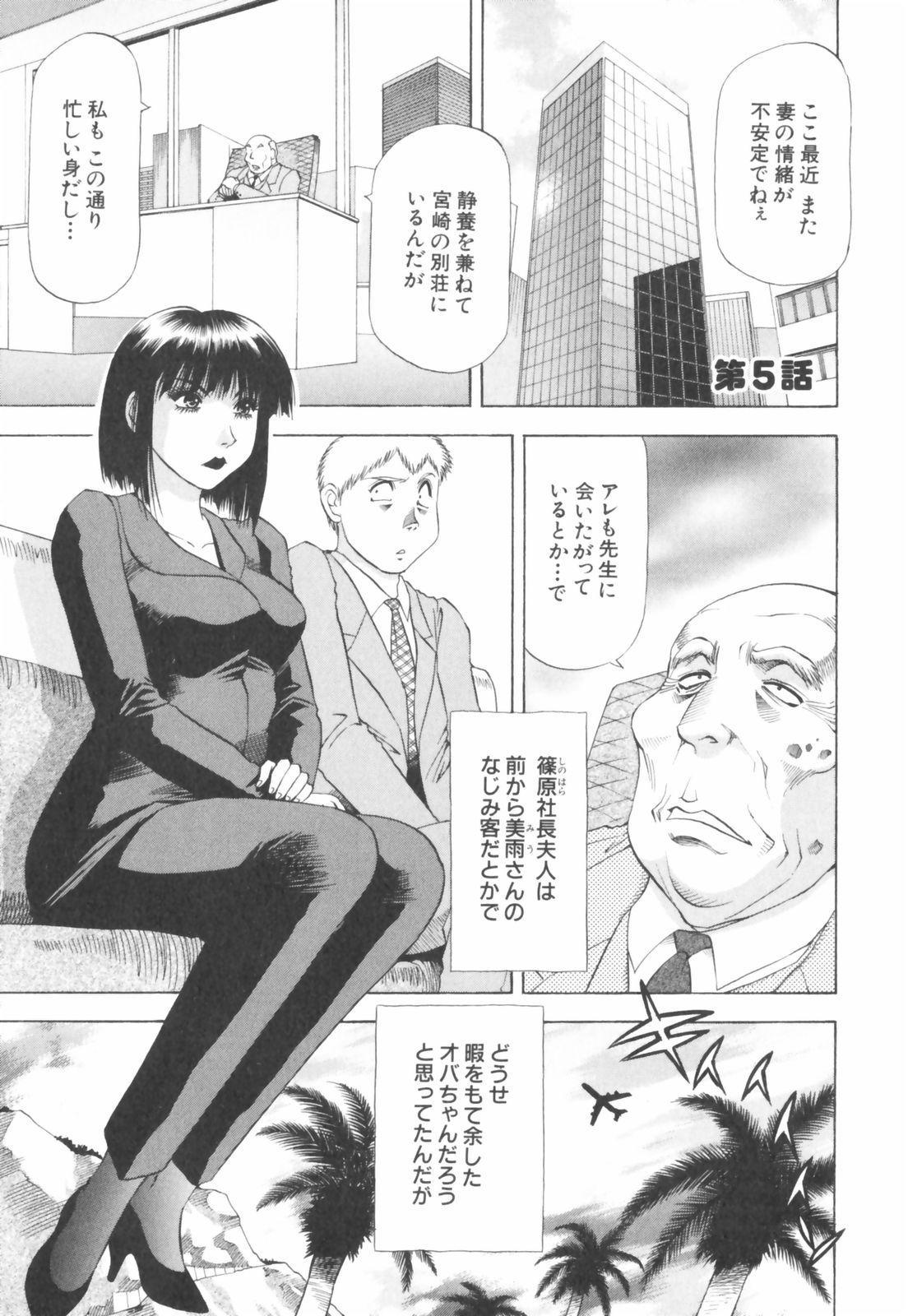 Doukyonin ni Onegai! 68