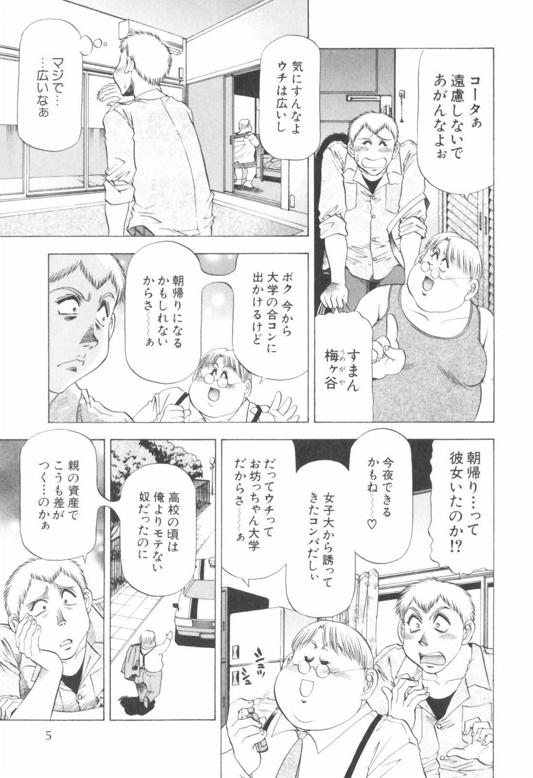 Doukyonin ni Onegai! 6