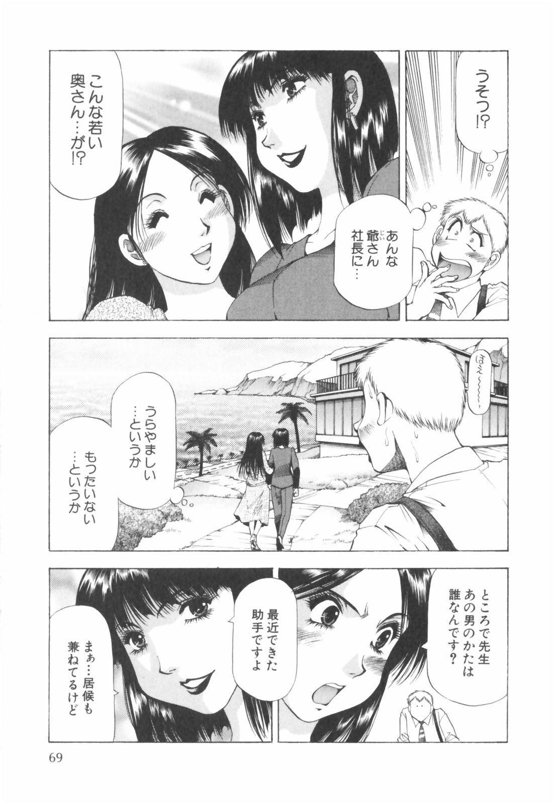 Doukyonin ni Onegai! 70