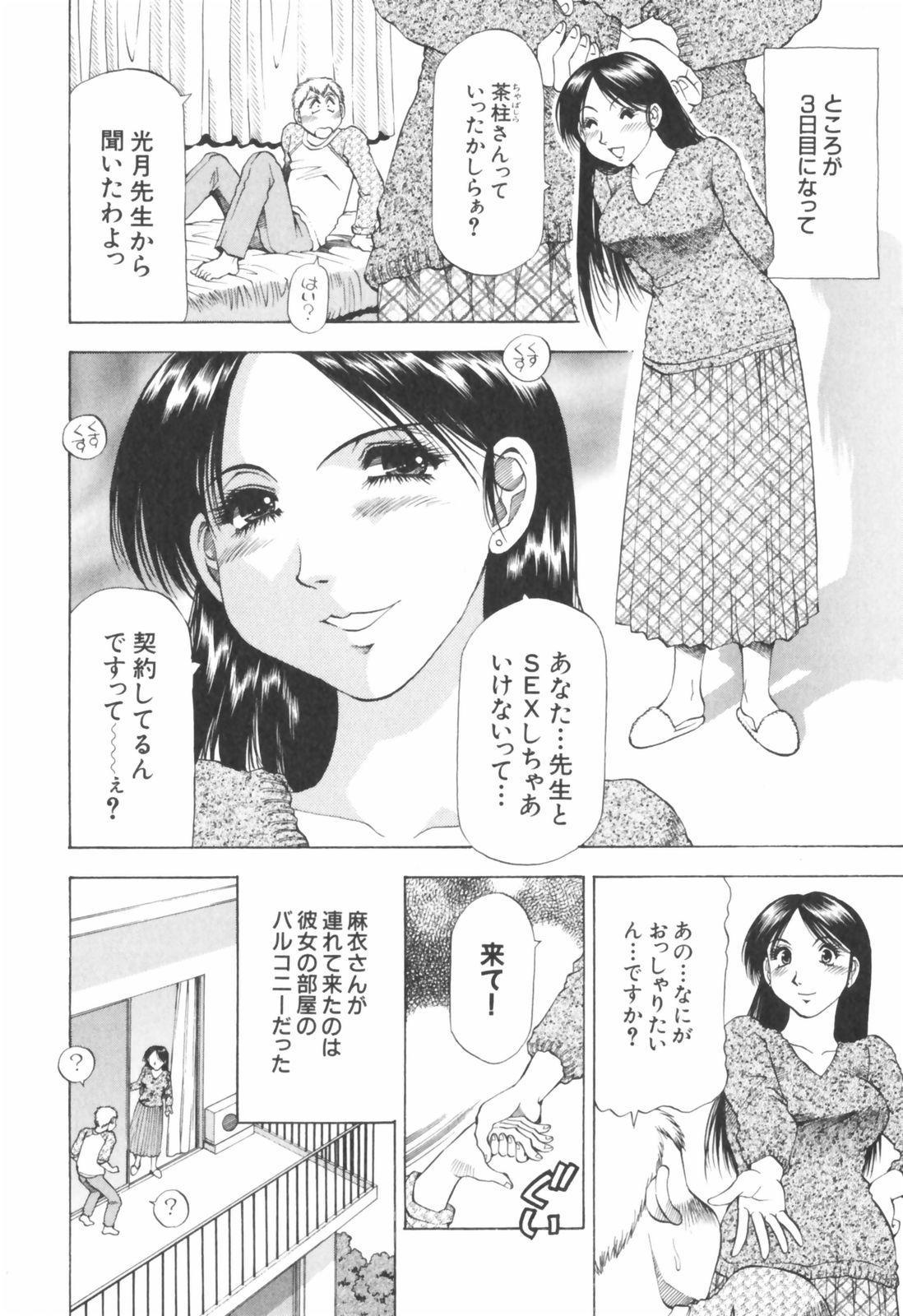Doukyonin ni Onegai! 73