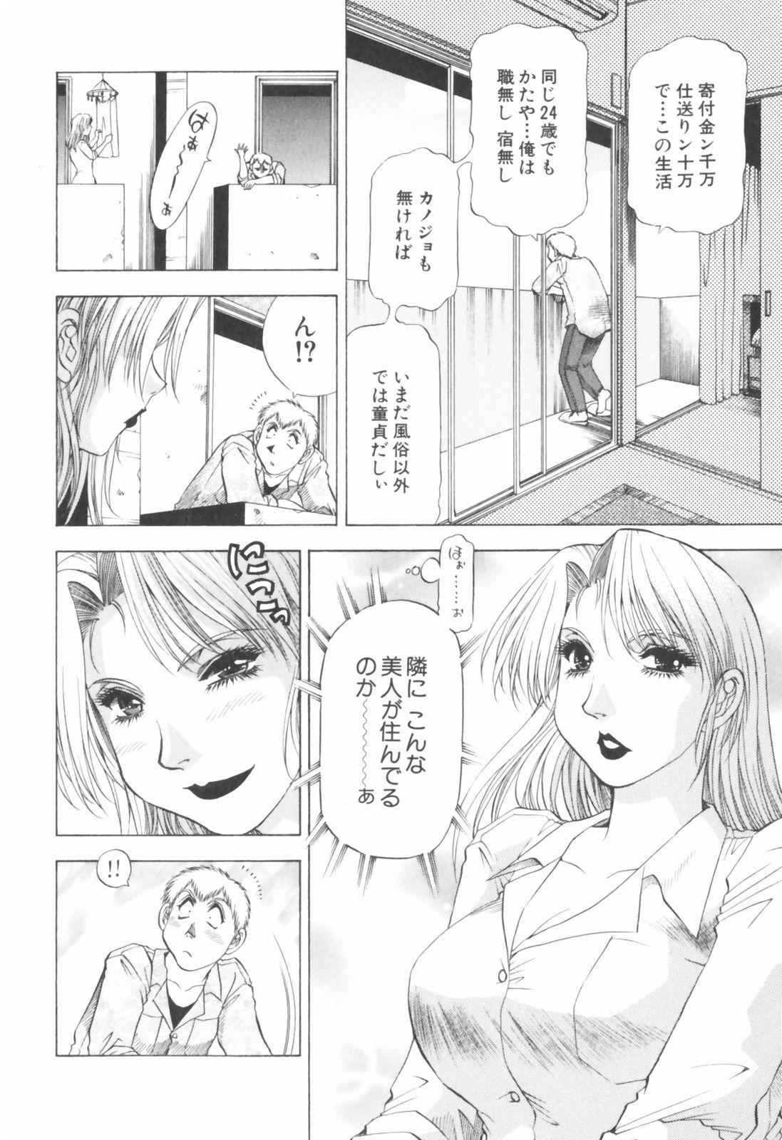 Doukyonin ni Onegai! 7