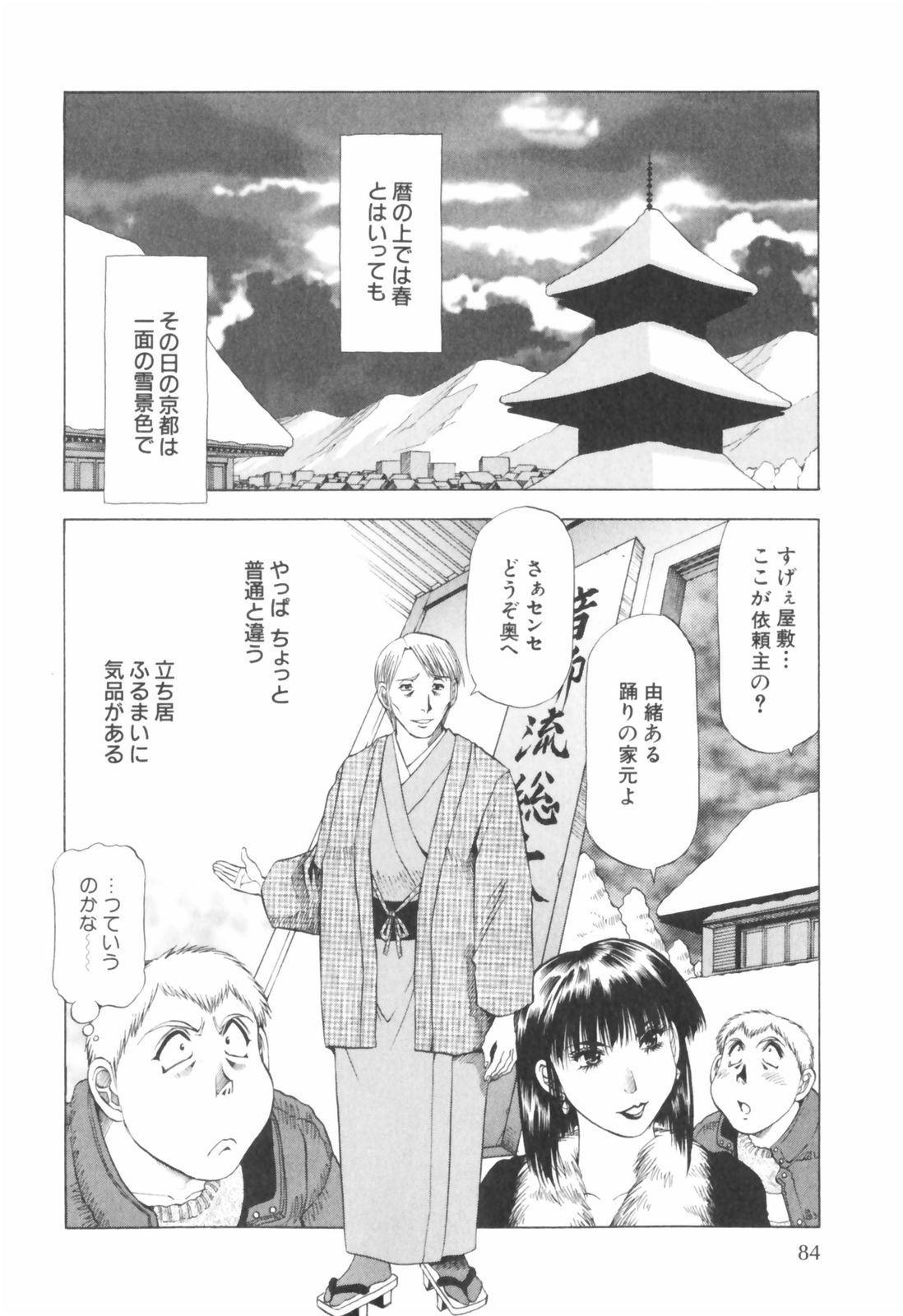 Doukyonin ni Onegai! 85