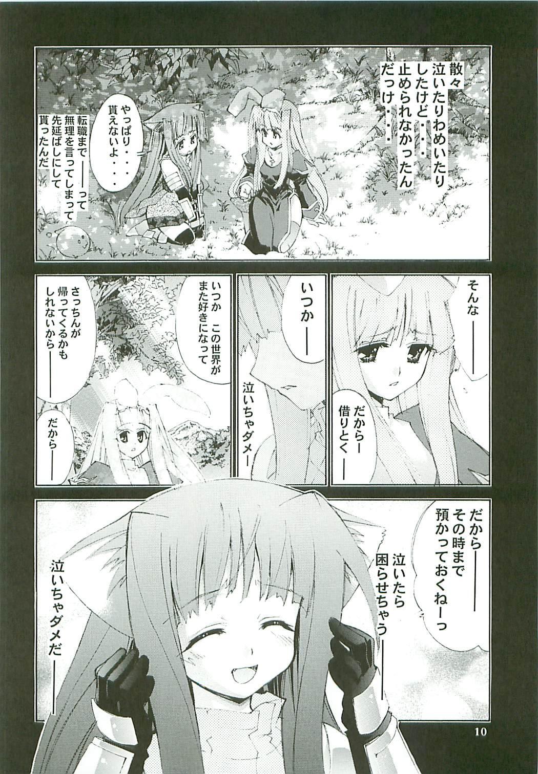 Kaishaku Level 99 ni Naru Hon 9