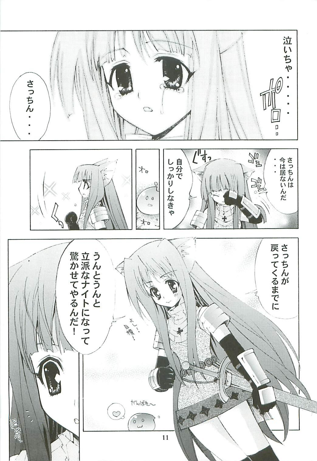 Kaishaku Level 99 ni Naru Hon 10