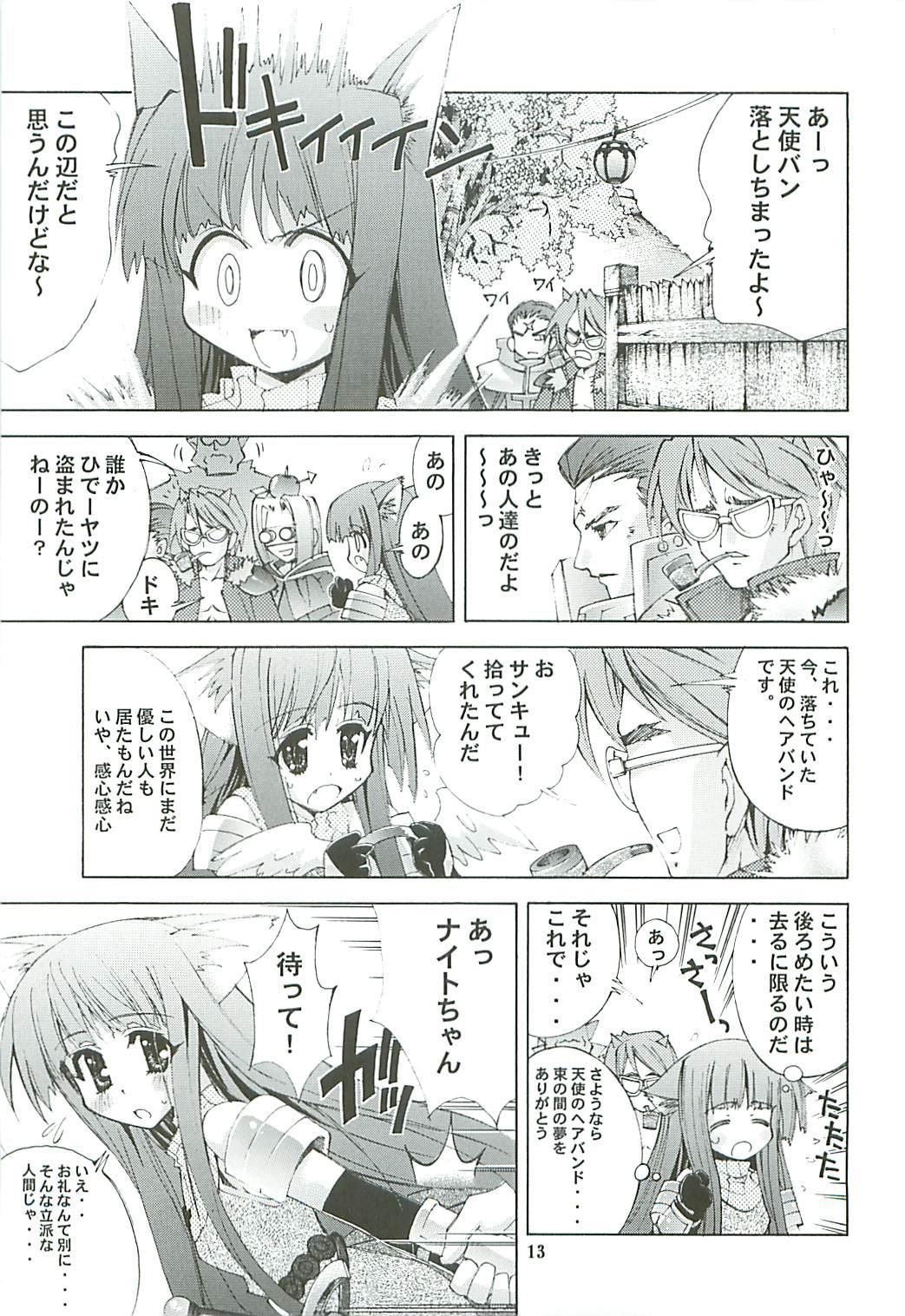 Kaishaku Level 99 ni Naru Hon 12
