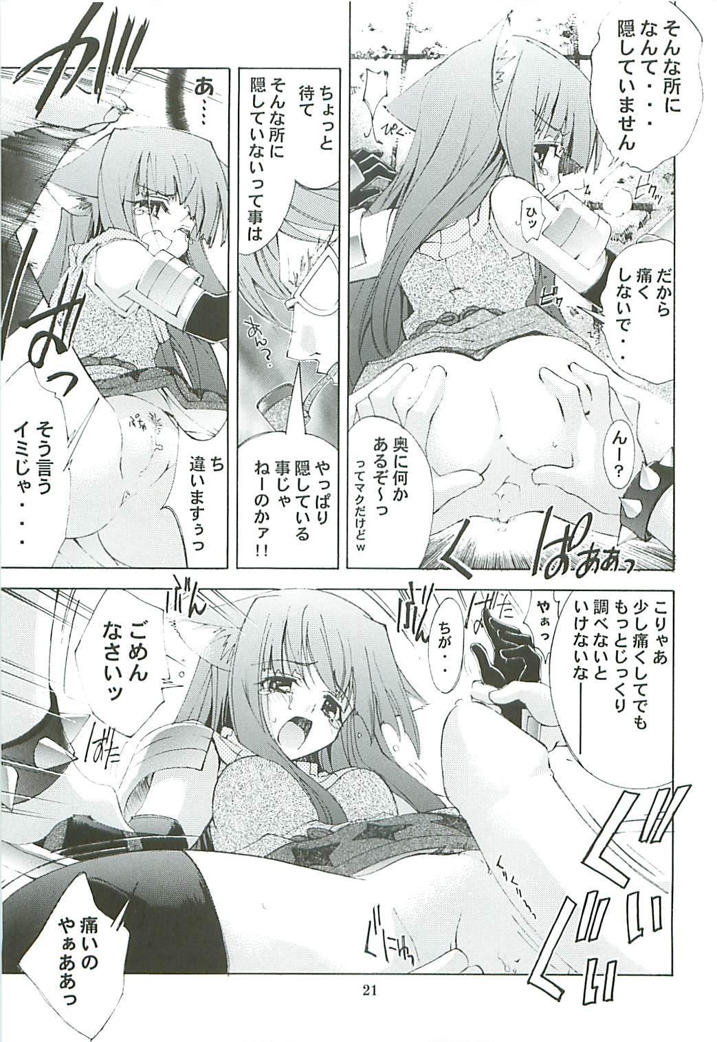 Kaishaku Level 99 ni Naru Hon 20
