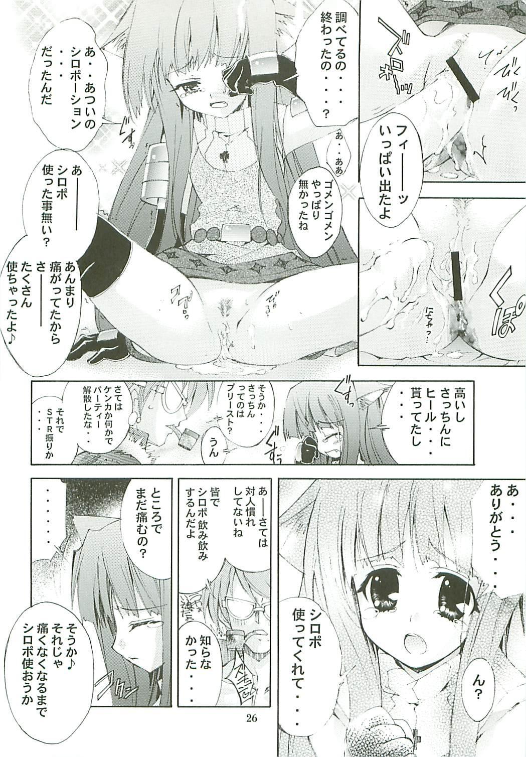 Kaishaku Level 99 ni Naru Hon 25