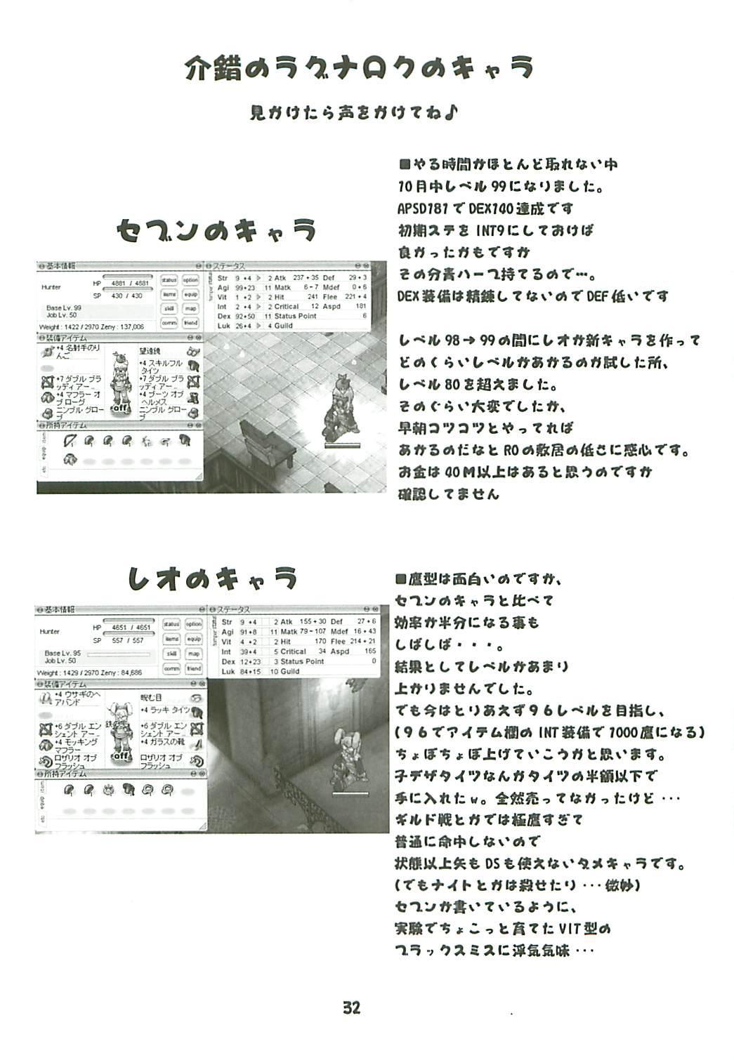 Kaishaku Level 99 ni Naru Hon 31