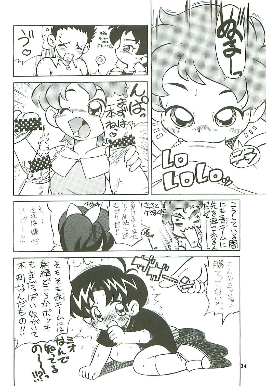 Kaishaku Level 99 ni Naru Hon 33