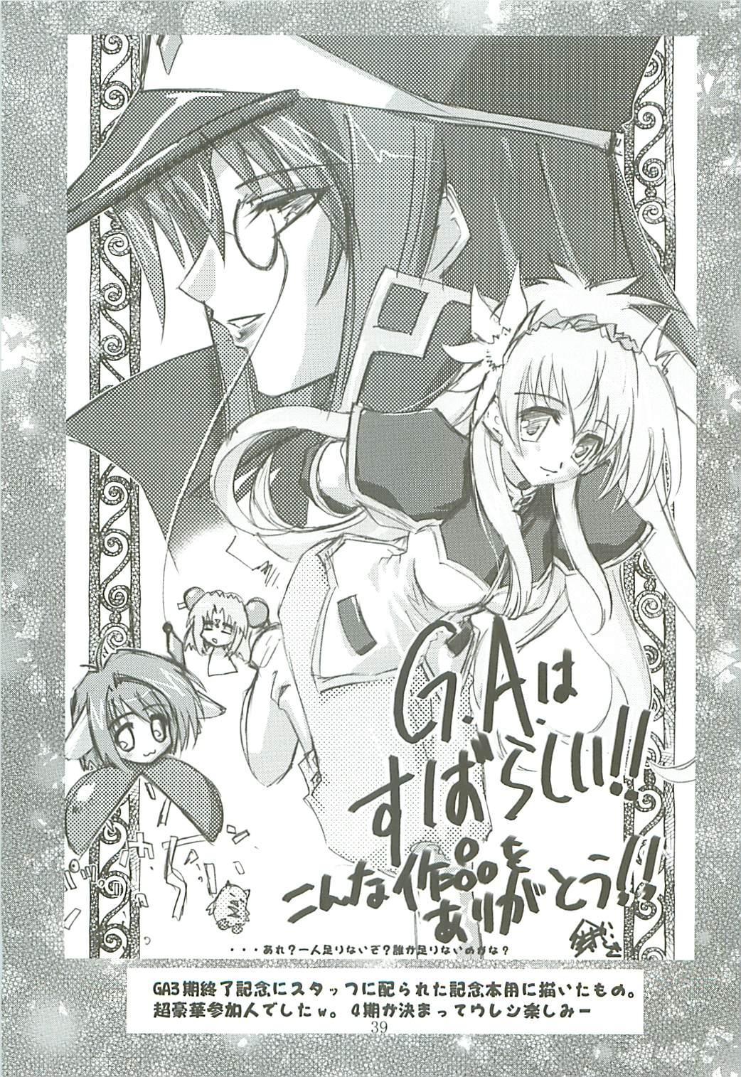 Kaishaku Level 99 ni Naru Hon 38