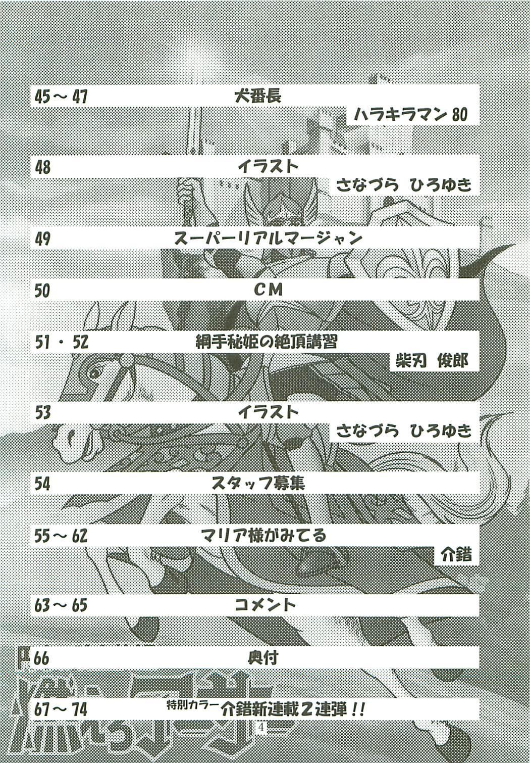 Kaishaku Level 99 ni Naru Hon 3