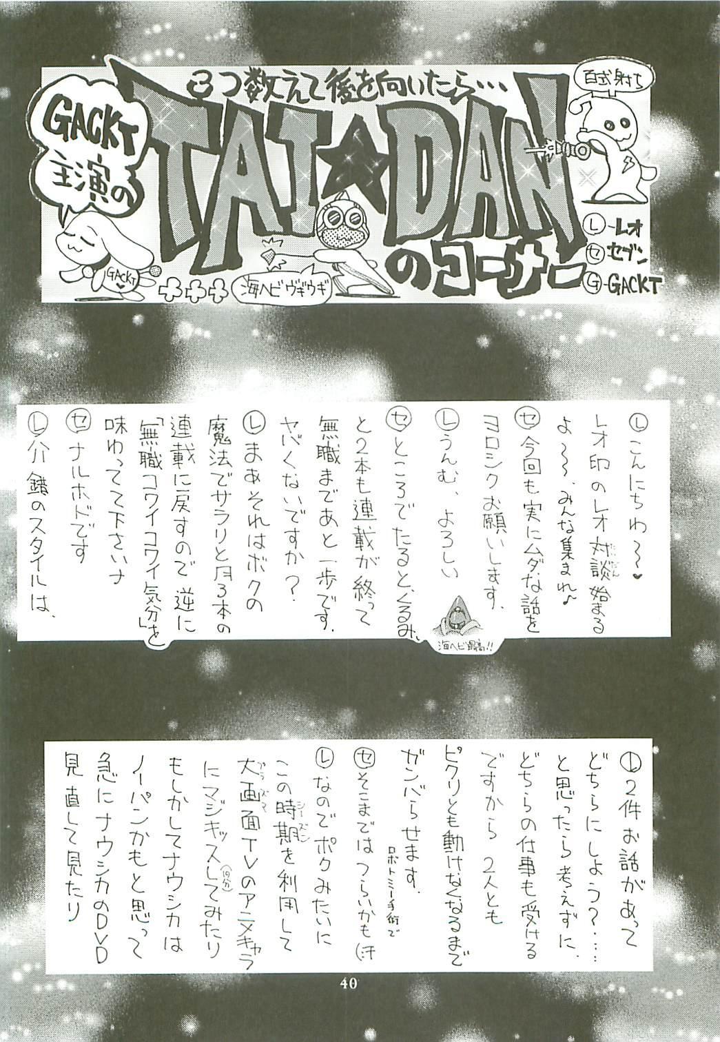 Kaishaku Level 99 ni Naru Hon 39