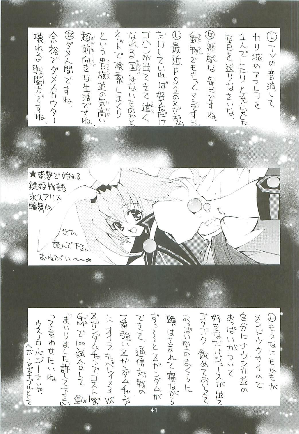 Kaishaku Level 99 ni Naru Hon 40