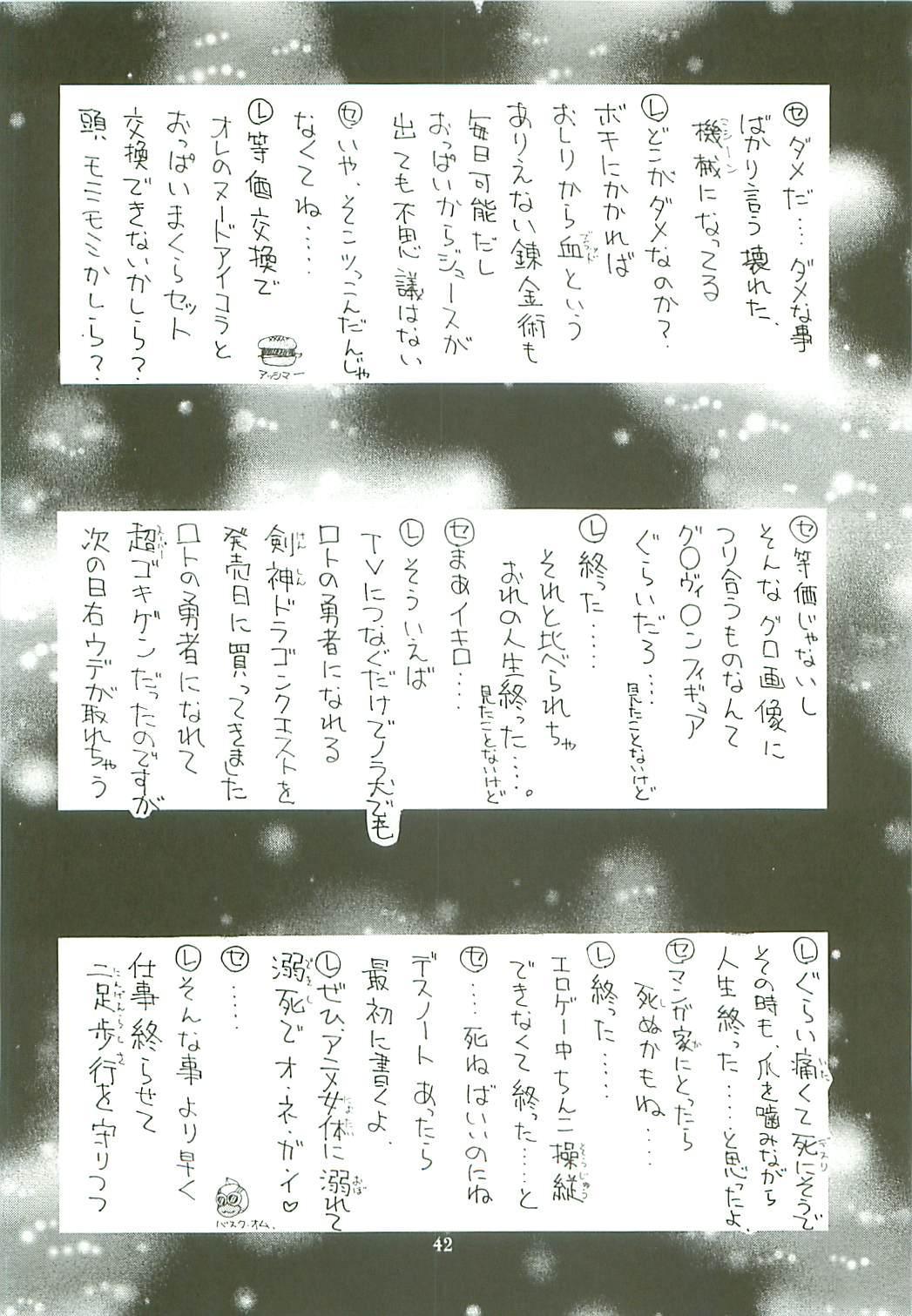 Kaishaku Level 99 ni Naru Hon 41