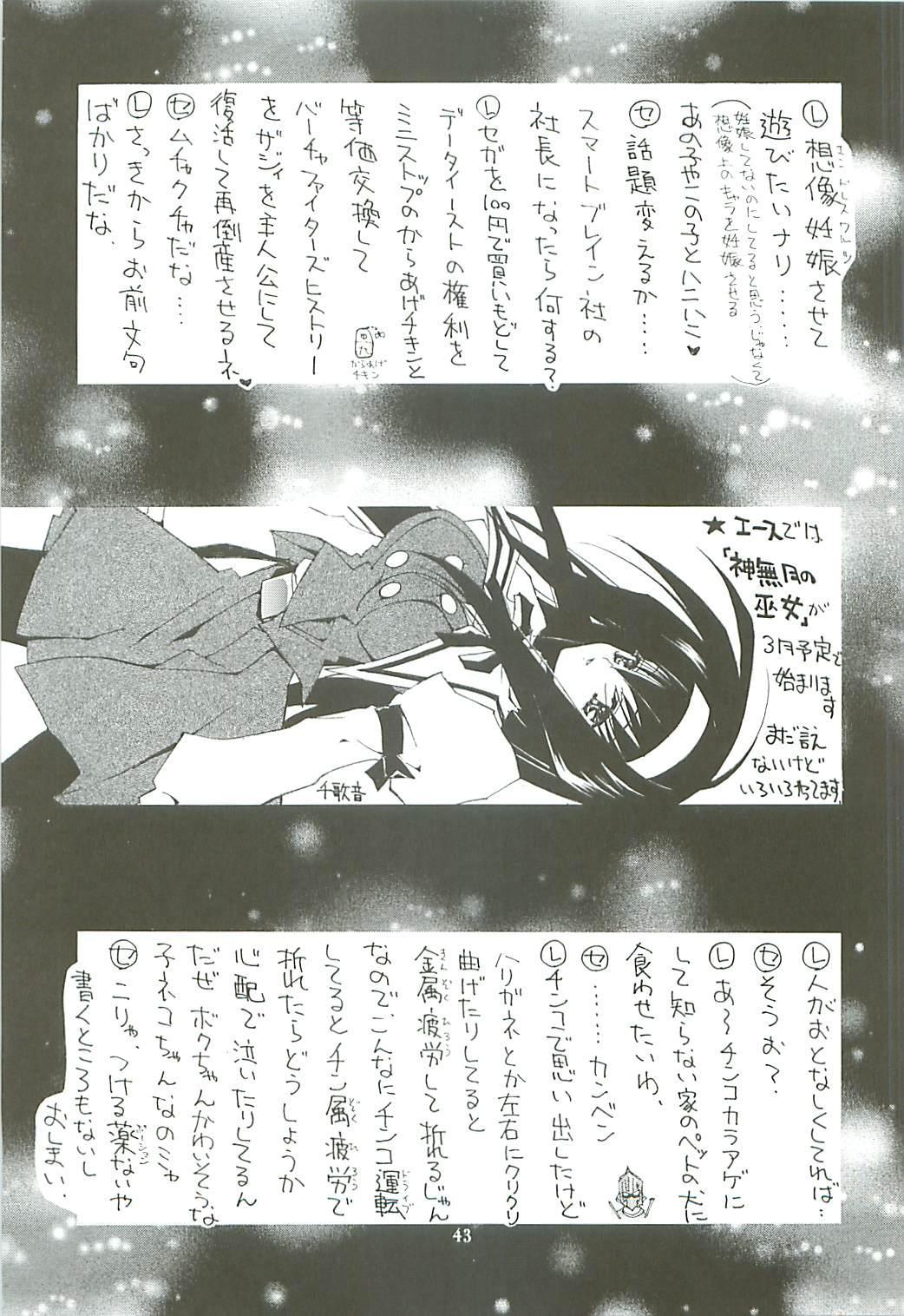 Kaishaku Level 99 ni Naru Hon 42