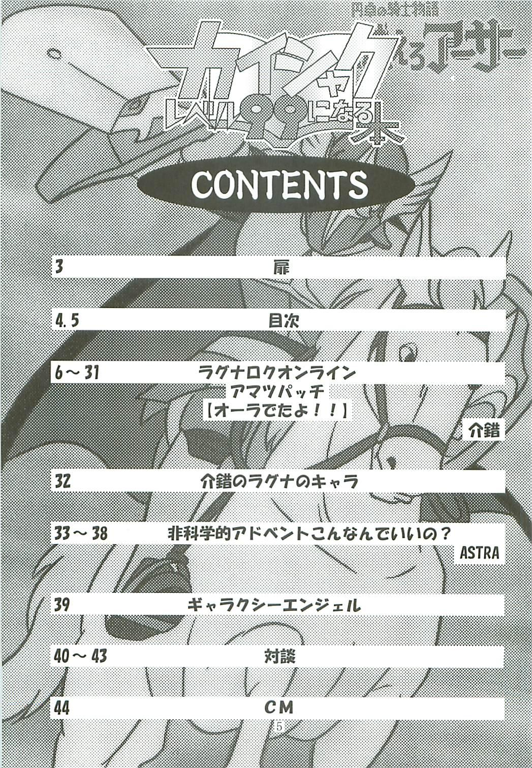 Kaishaku Level 99 ni Naru Hon 4