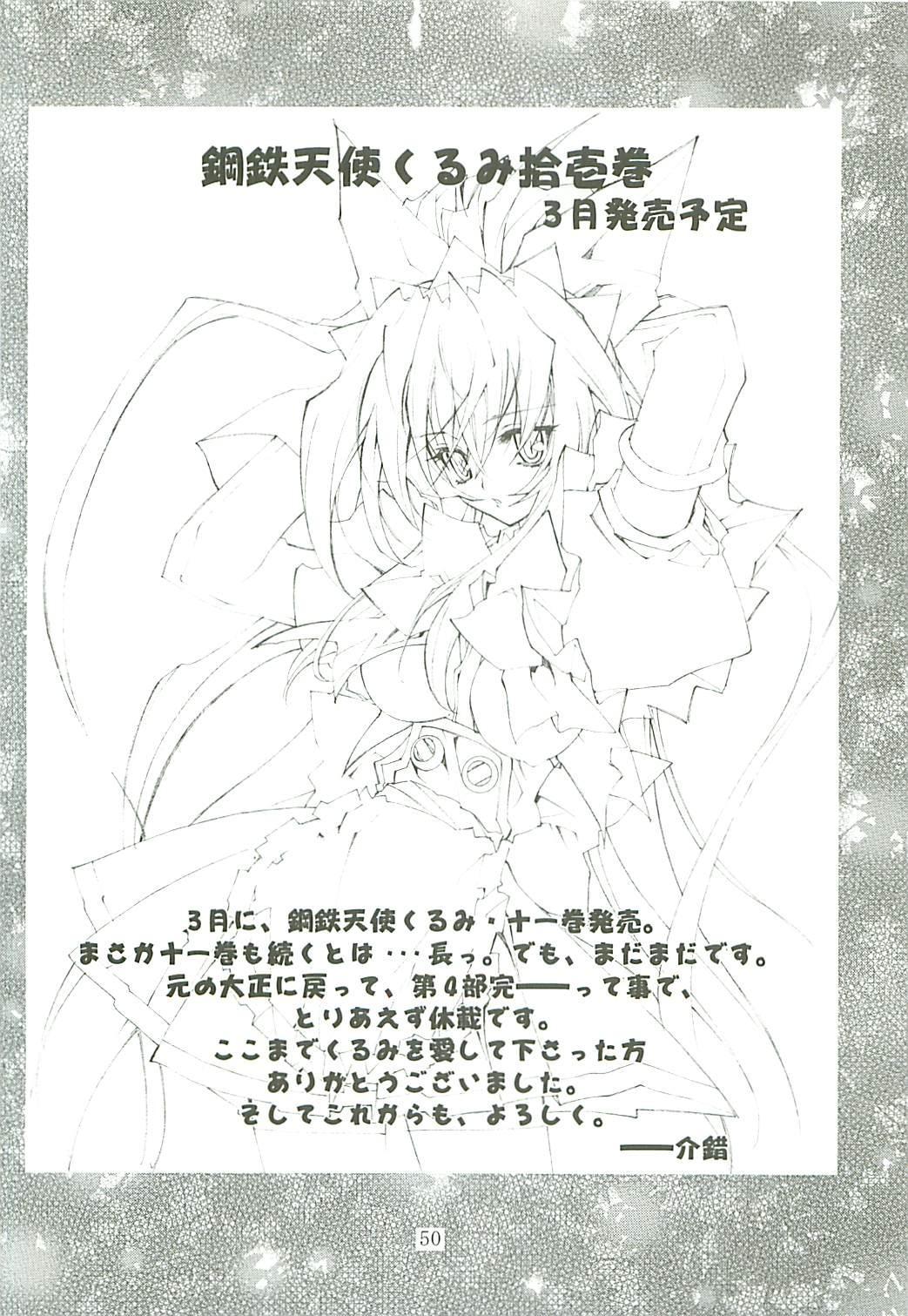 Kaishaku Level 99 ni Naru Hon 49