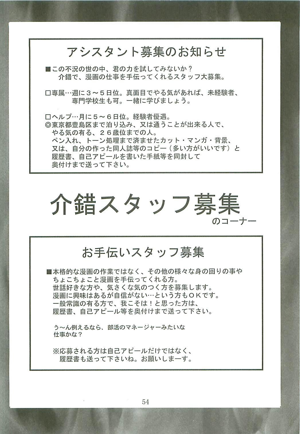 Kaishaku Level 99 ni Naru Hon 53