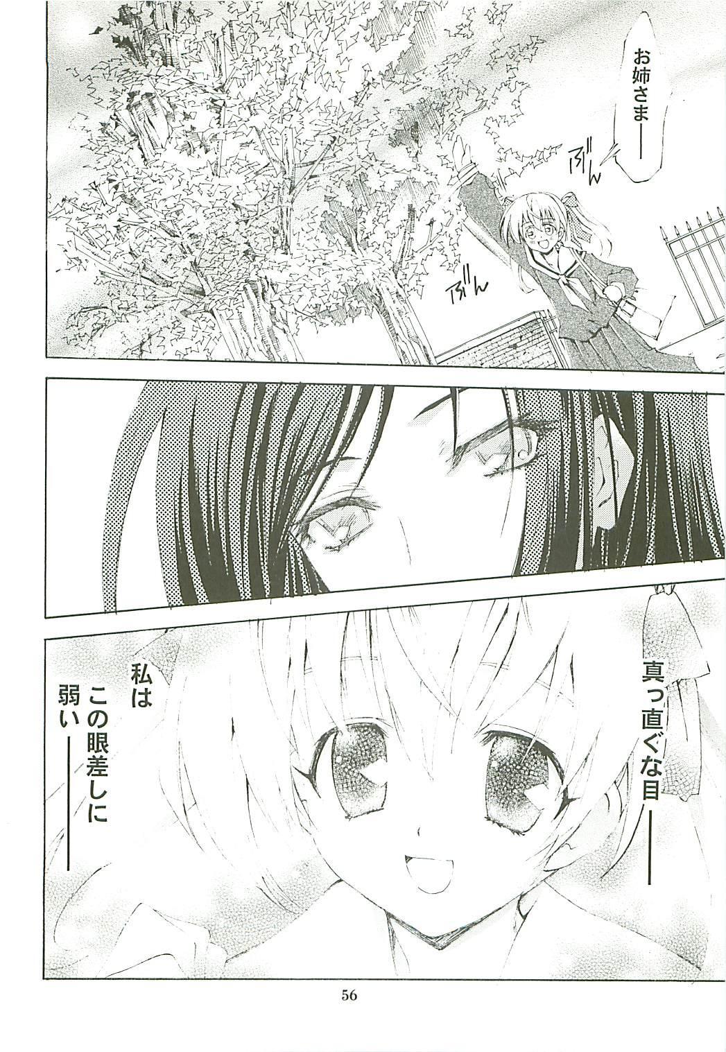 Kaishaku Level 99 ni Naru Hon 55