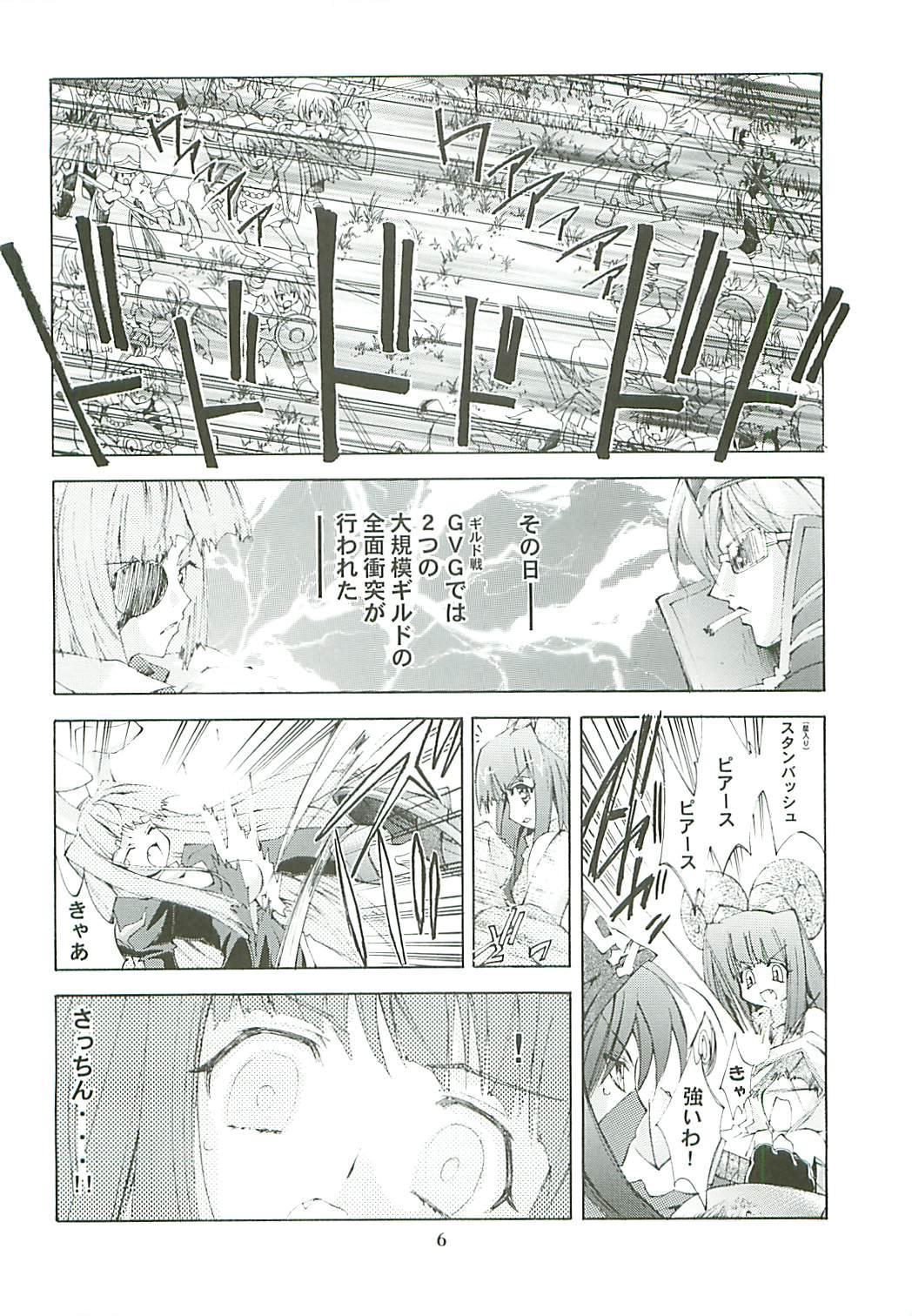 Kaishaku Level 99 ni Naru Hon 5