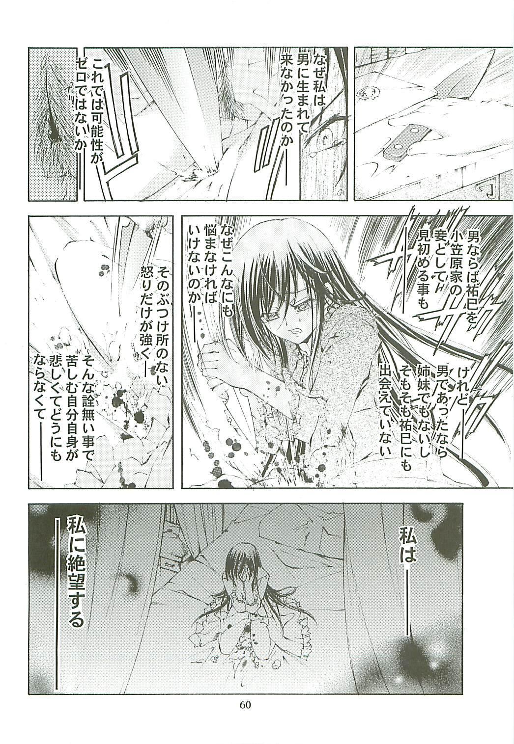 Kaishaku Level 99 ni Naru Hon 59