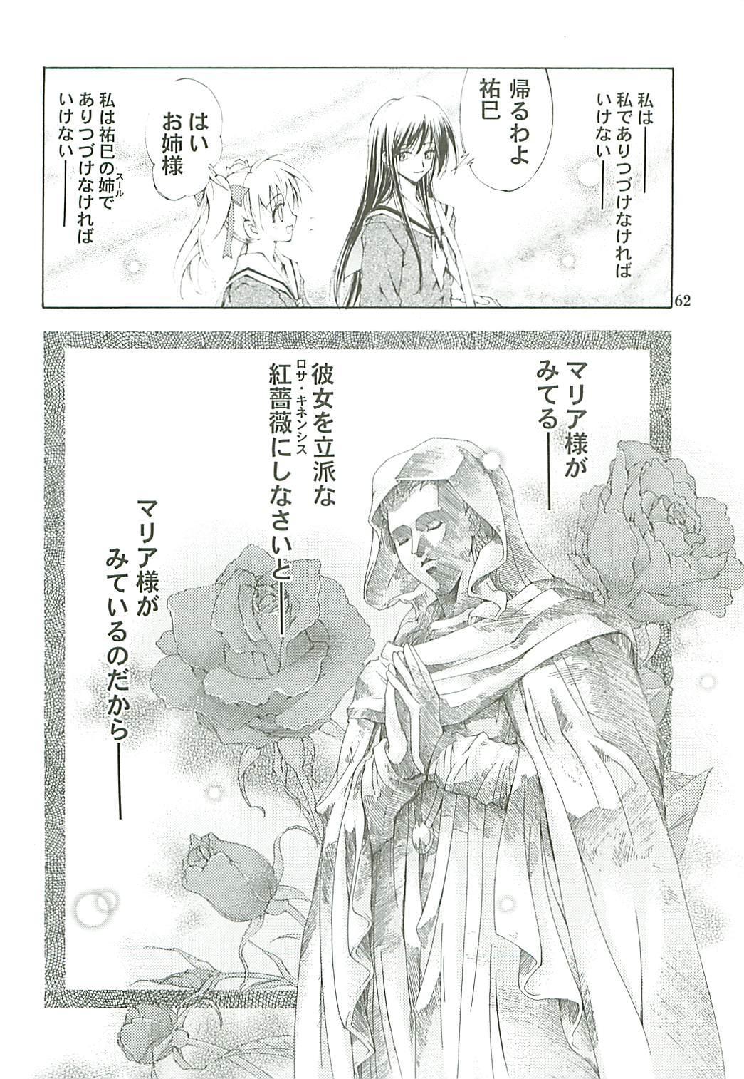 Kaishaku Level 99 ni Naru Hon 61