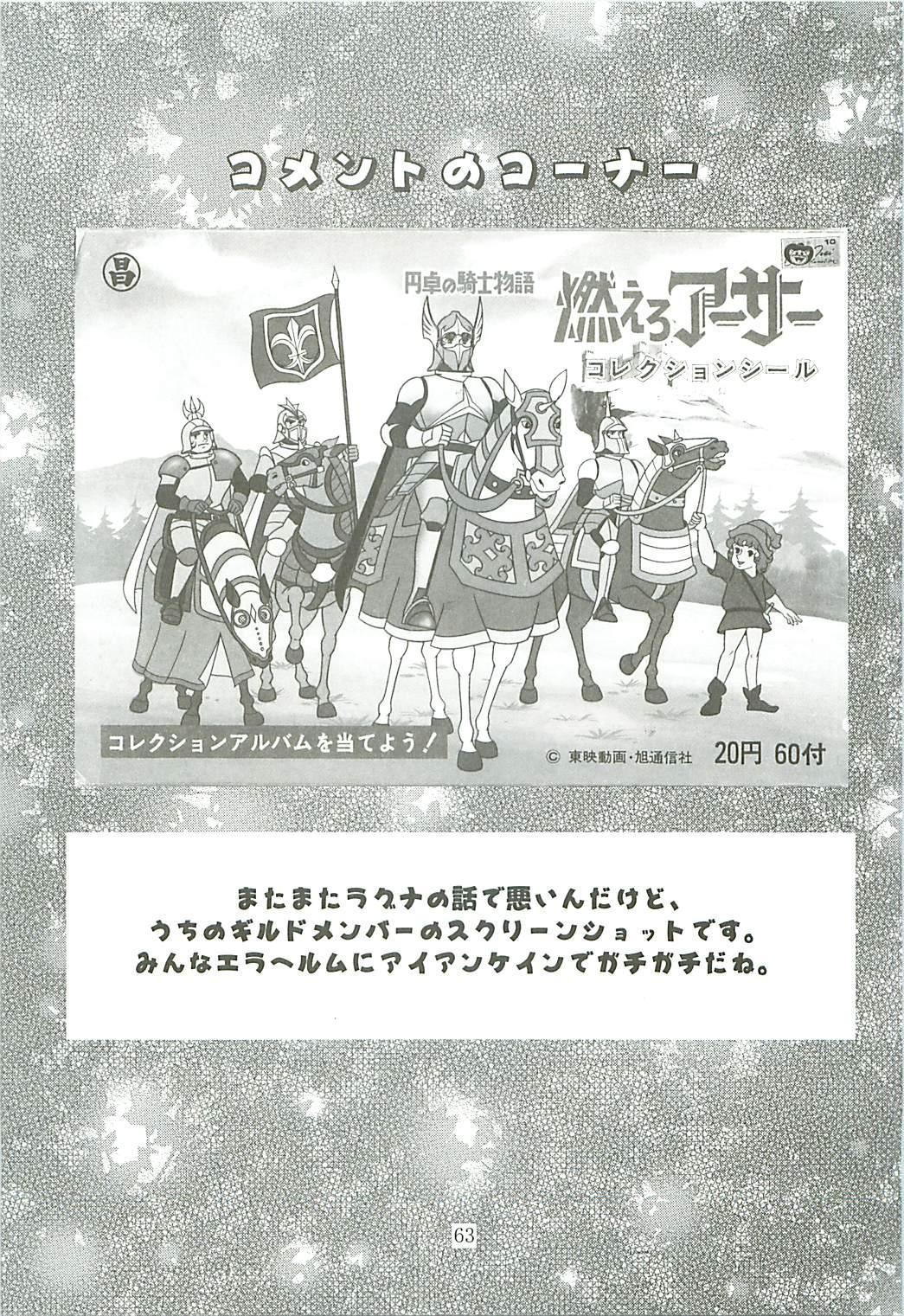 Kaishaku Level 99 ni Naru Hon 62