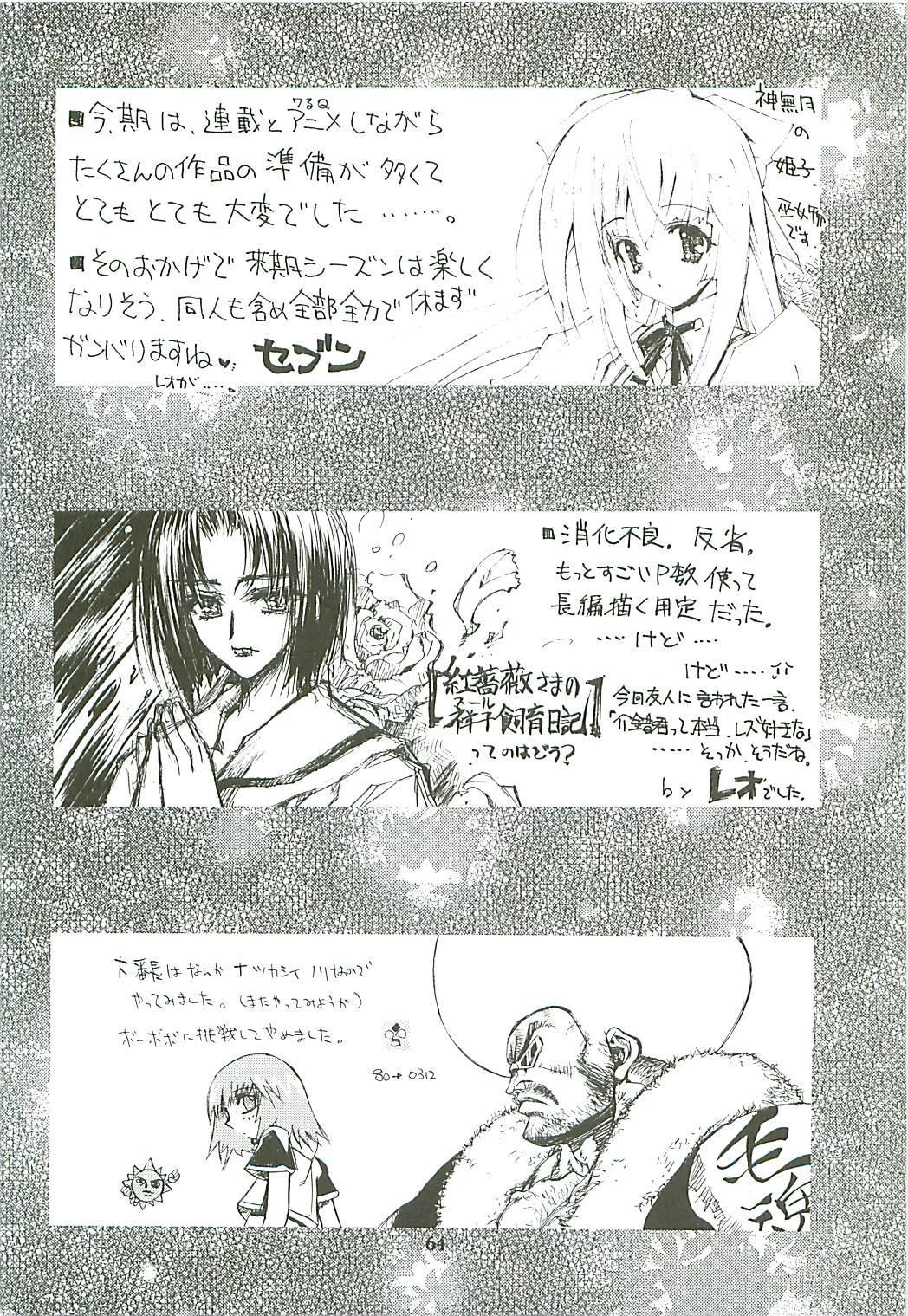 Kaishaku Level 99 ni Naru Hon 63