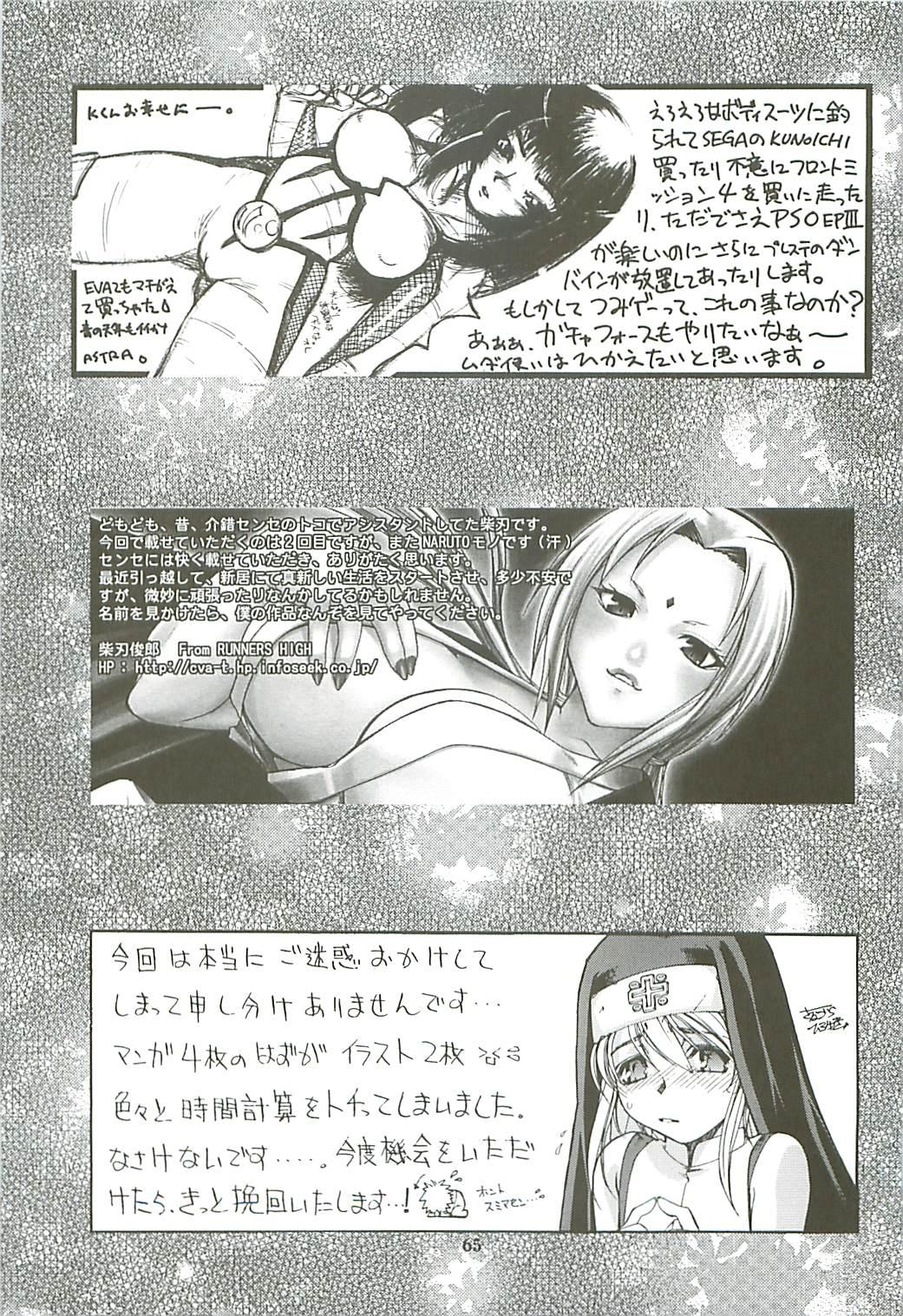 Kaishaku Level 99 ni Naru Hon 64