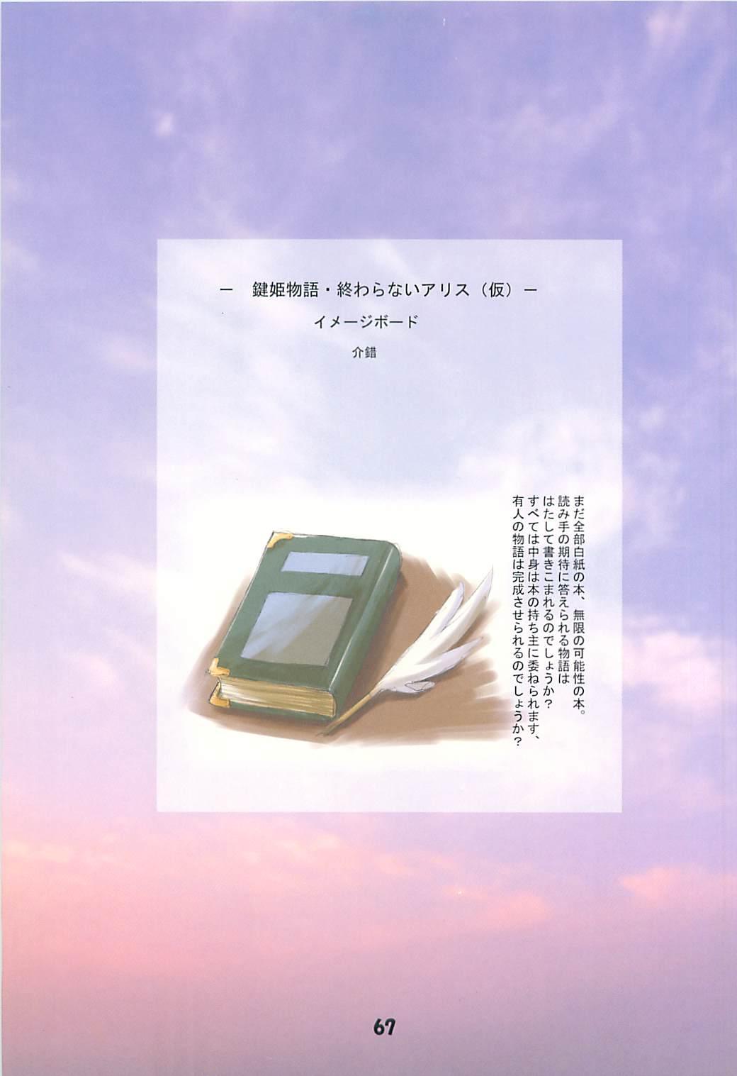 Kaishaku Level 99 ni Naru Hon 66