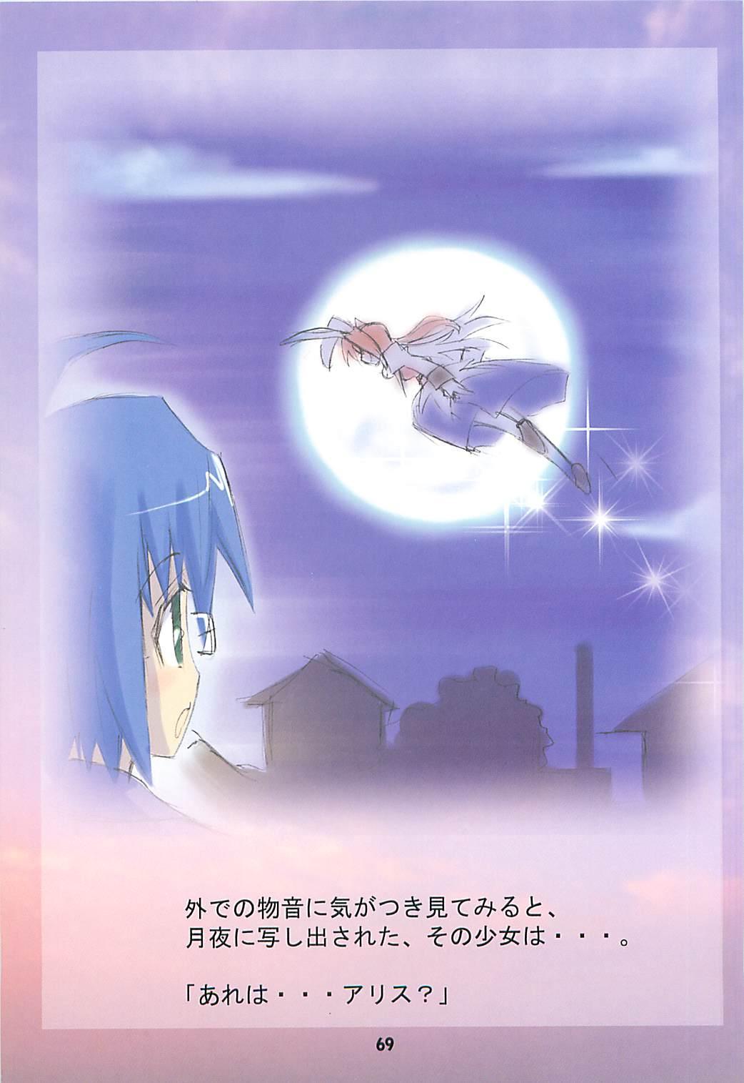 Kaishaku Level 99 ni Naru Hon 68